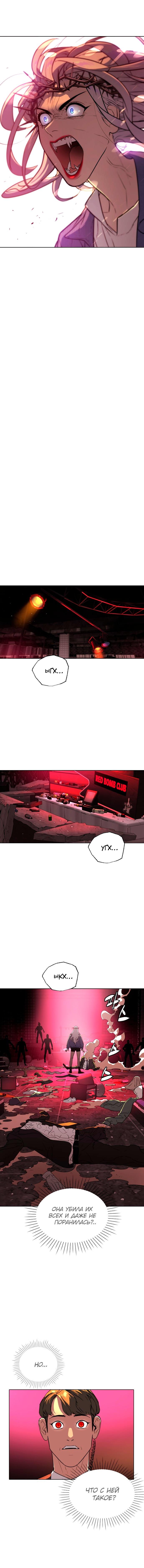 Манга Белая кровь / White Blood  - Том 1 Глава 14 Страница 8
