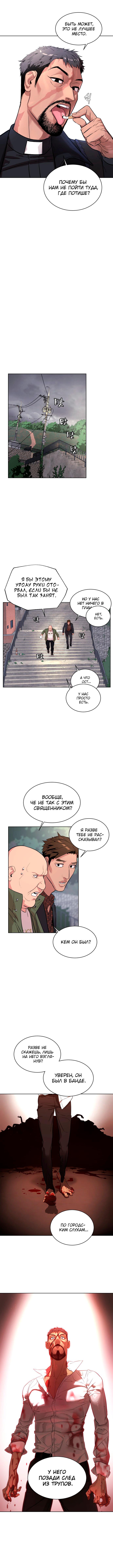 Манга Белая кровь / White Blood  - Том 1 Глава 6 Страница 3
