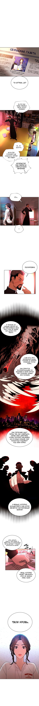 Манга Белая кровь / White Blood  - Том 1 Глава 7 Страница 7