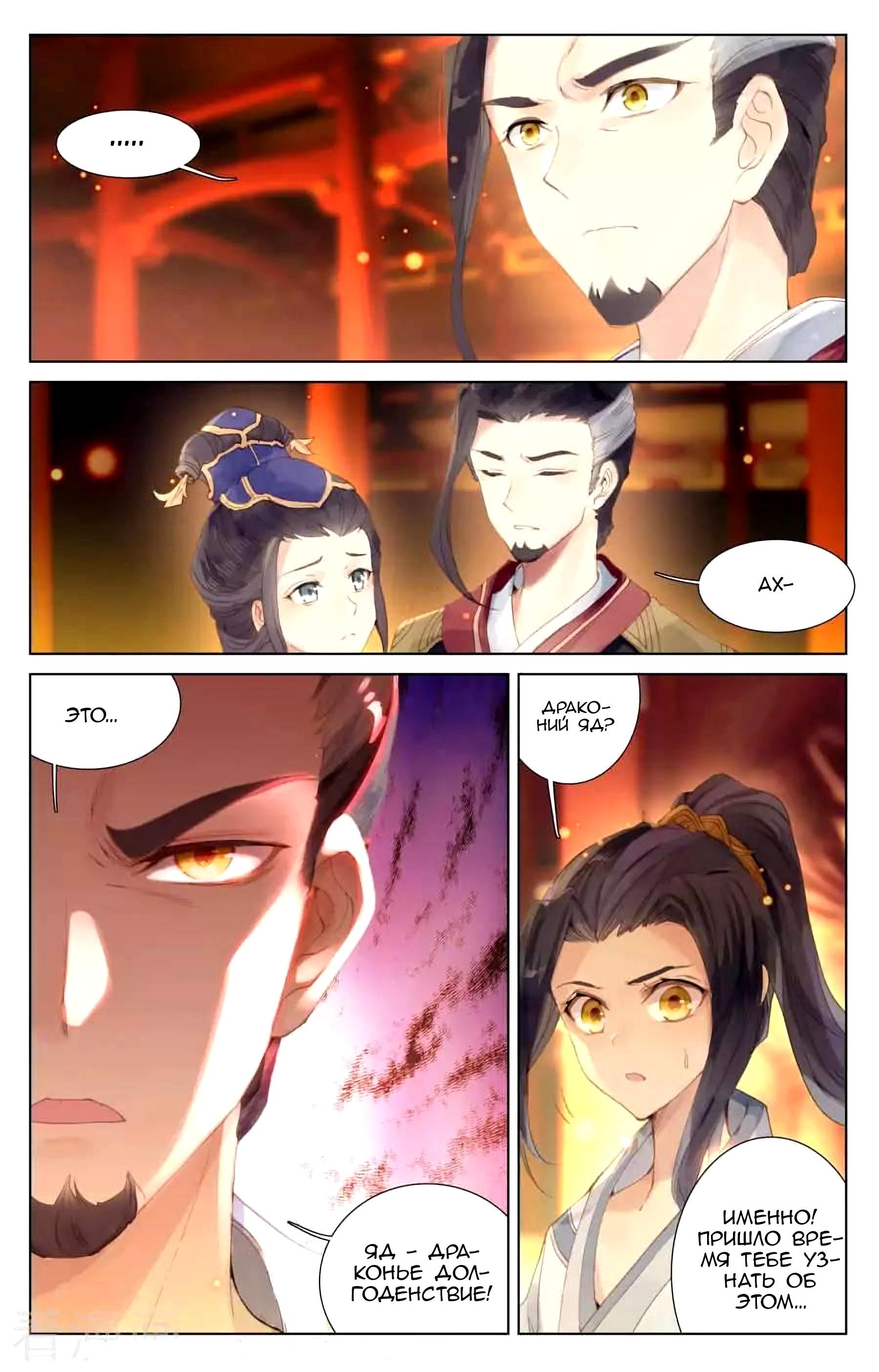 Манга Юань Цзунь / Yuan Zun  - Том 1 Глава 1 Страница 10