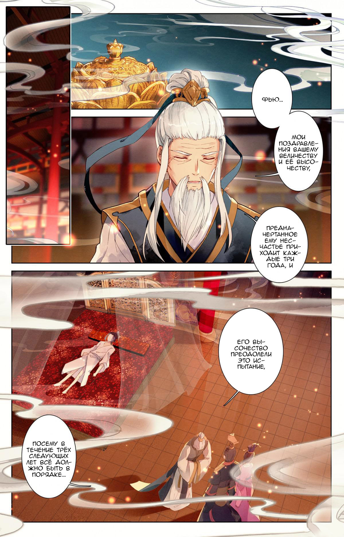 Манга Юань Цзунь / Yuan Zun  - Том 1 Глава 1 Страница 4