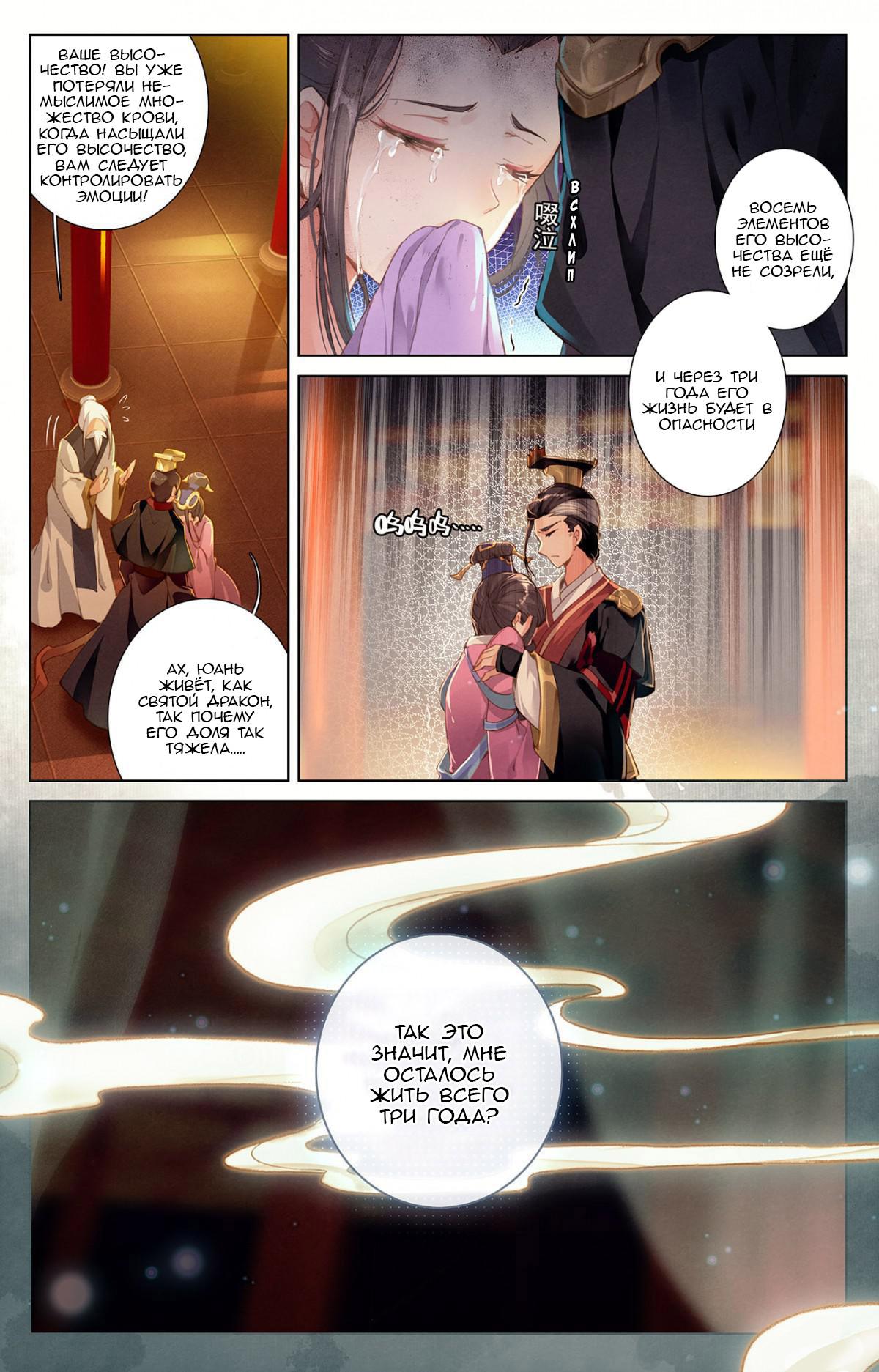 Манга Юань Цзунь / Yuan Zun  - Том 1 Глава 1 Страница 6