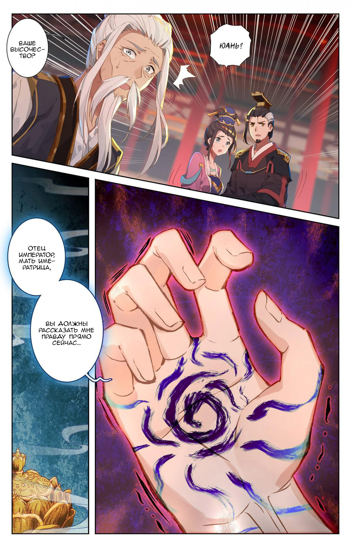 Манга Юань Цзунь / Yuan Zun  - Том 1 Глава 1 Страница 7