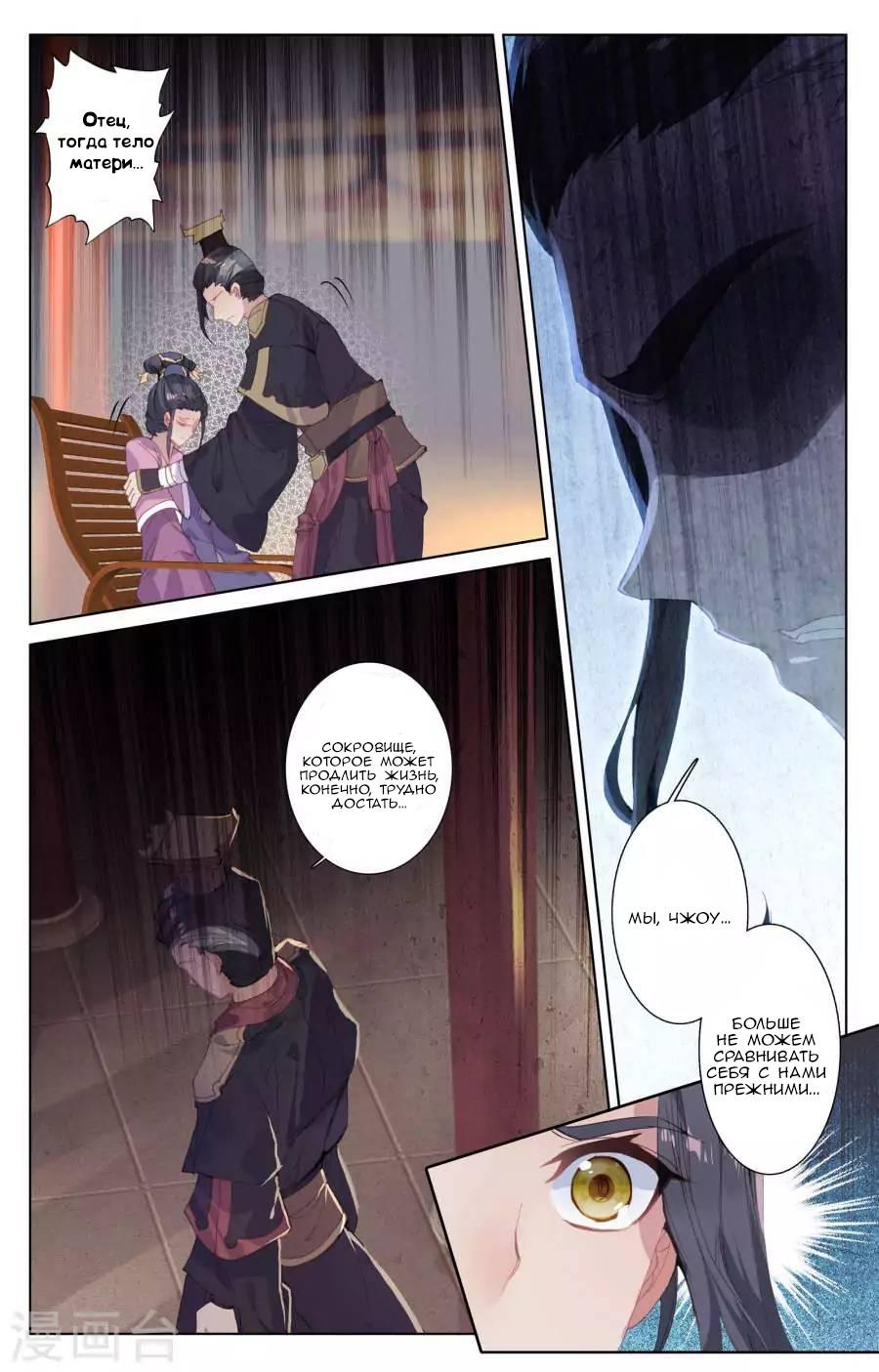 Манга Юань Цзунь / Yuan Zun  - Том 1 Глава 2 Страница 14