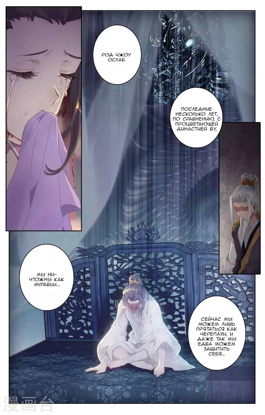 Манга Юань Цзунь / Yuan Zun  - Том 1 Глава 2 Страница 15