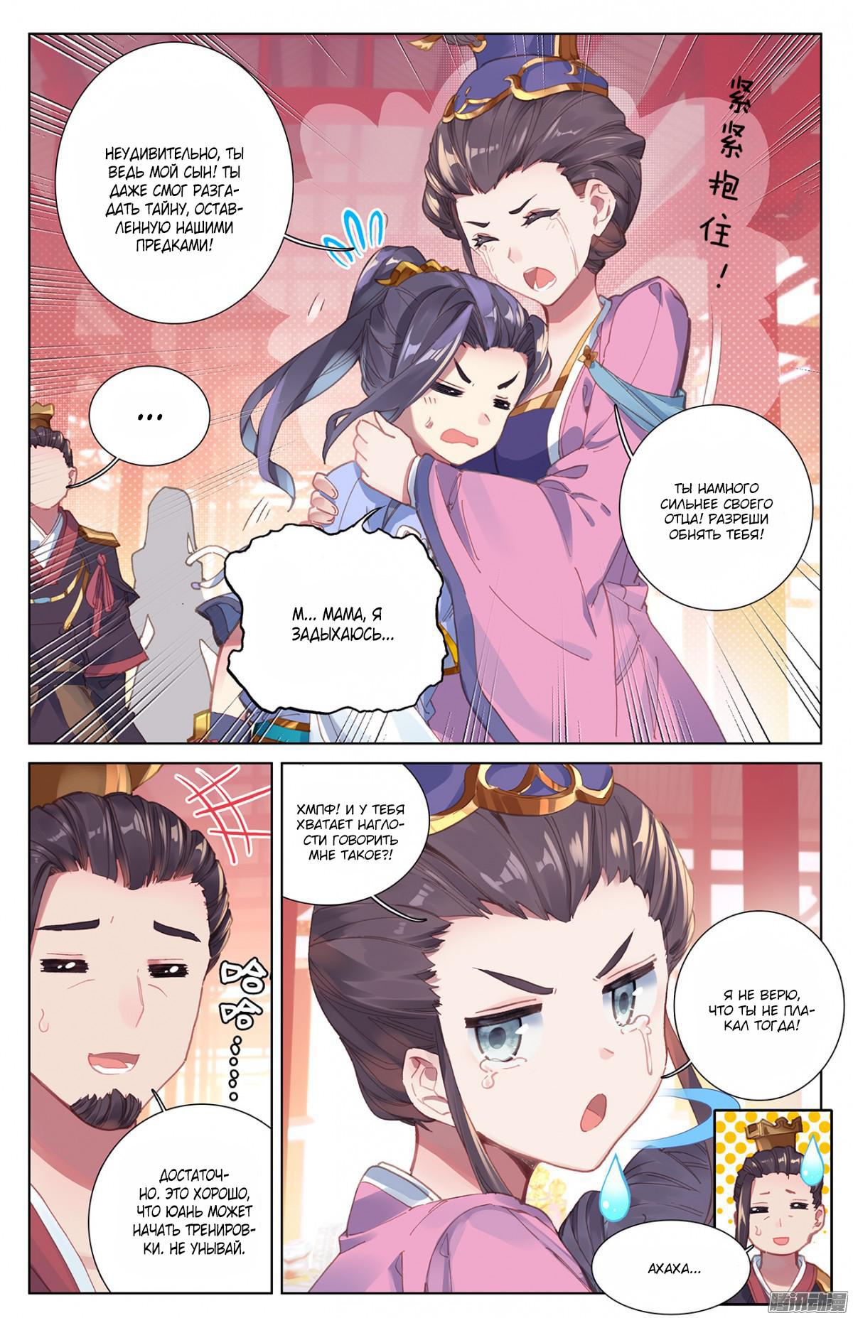Манга Юань Цзунь / Yuan Zun  - Том 1 Глава 11 Страница 12