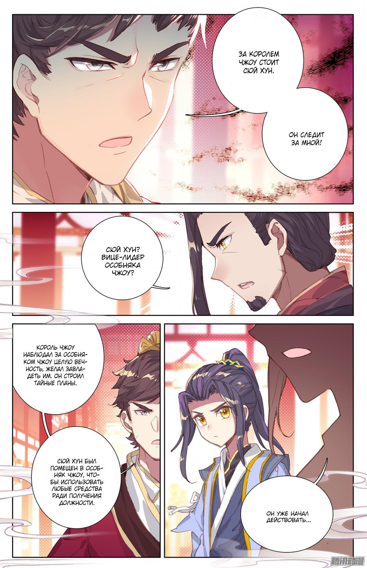 Манга Юань Цзунь / Yuan Zun  - Том 1 Глава 11 Страница 15