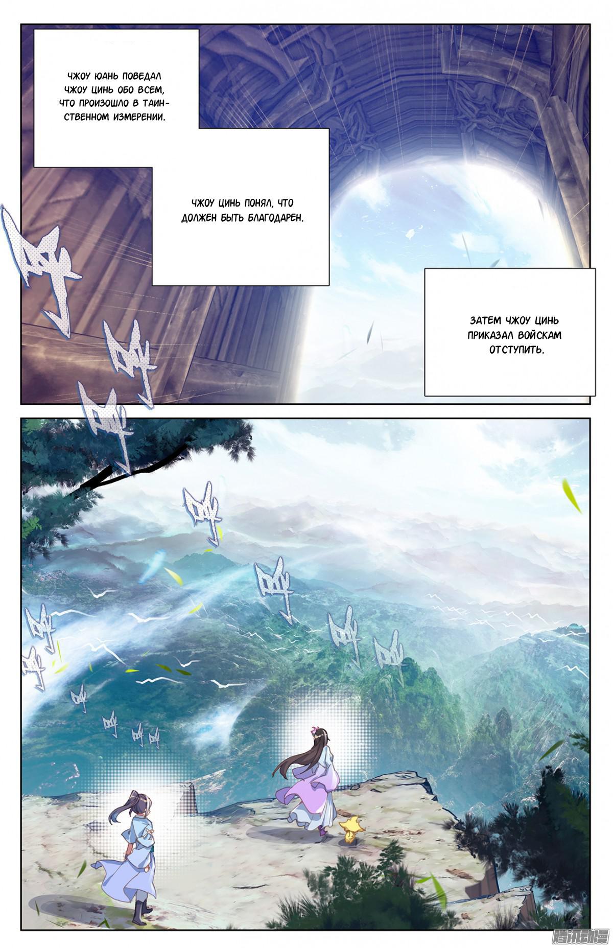Манга Юань Цзунь / Yuan Zun  - Том 1 Глава 11 Страница 7