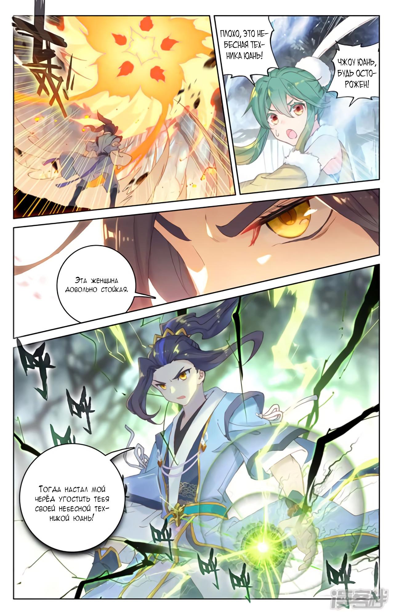 Манга Юань Цзунь / Yuan Zun  - Том 1 Глава 104 Страница 13