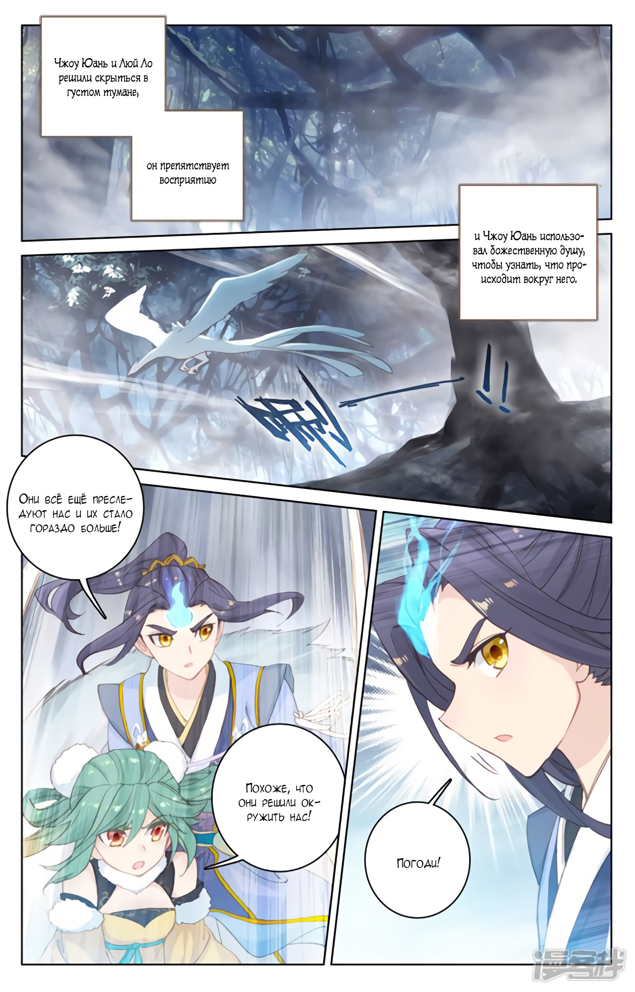 Манга Юань Цзунь / Yuan Zun  - Том 1 Глава 105 Страница 10