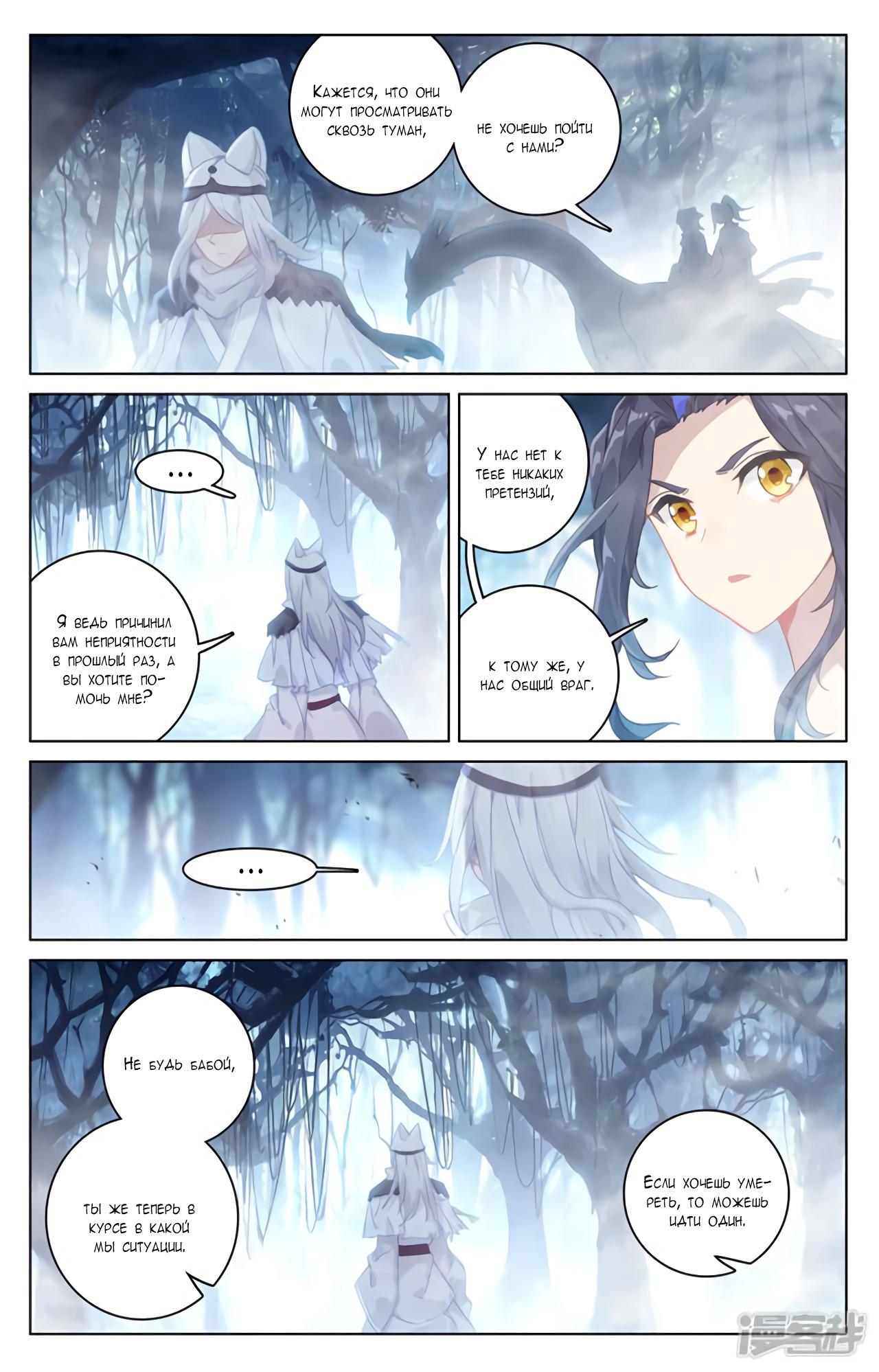 Манга Юань Цзунь / Yuan Zun  - Том 1 Глава 105 Страница 13