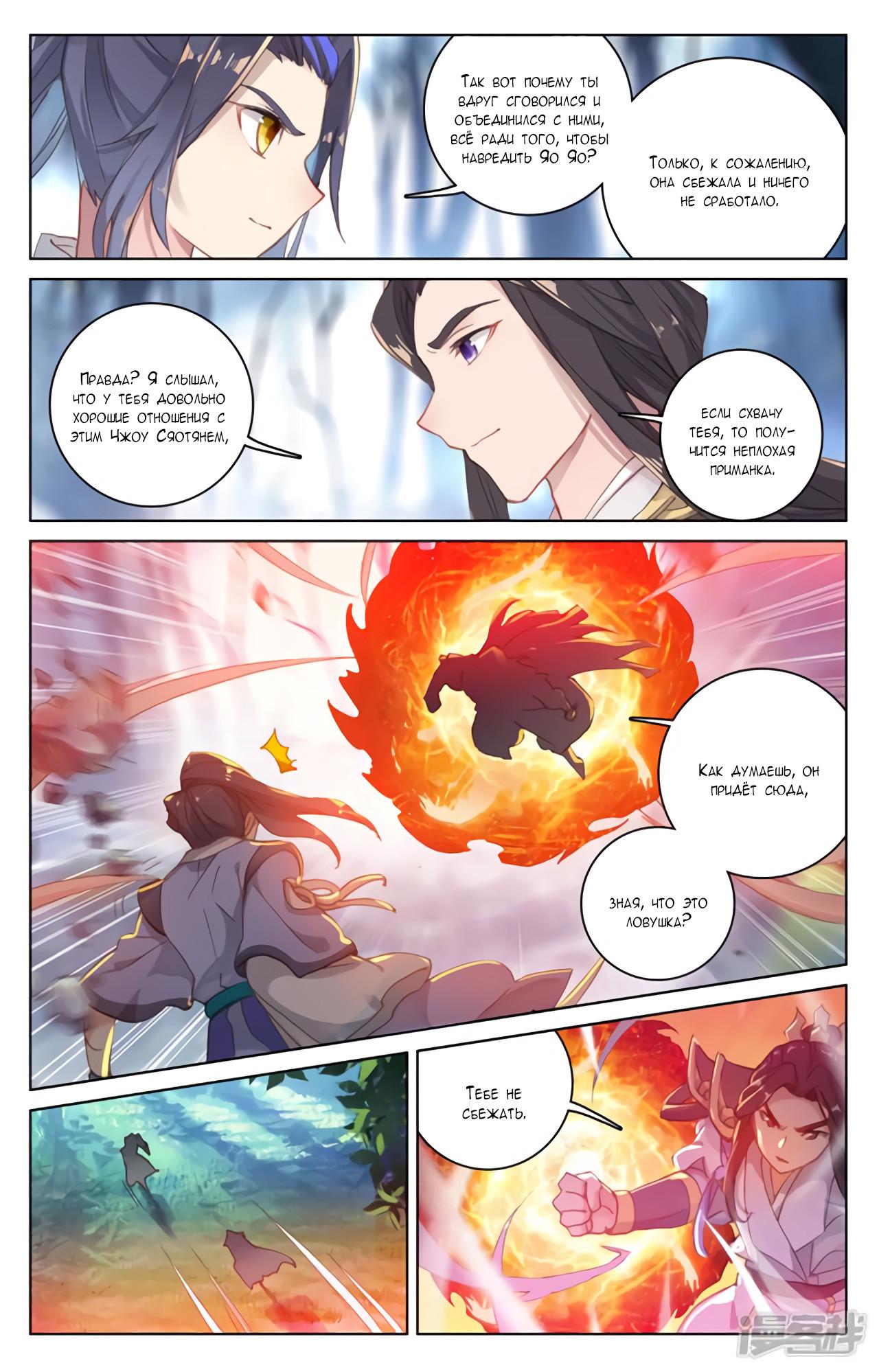 Манга Юань Цзунь / Yuan Zun  - Том 1 Глава 105 Страница 3