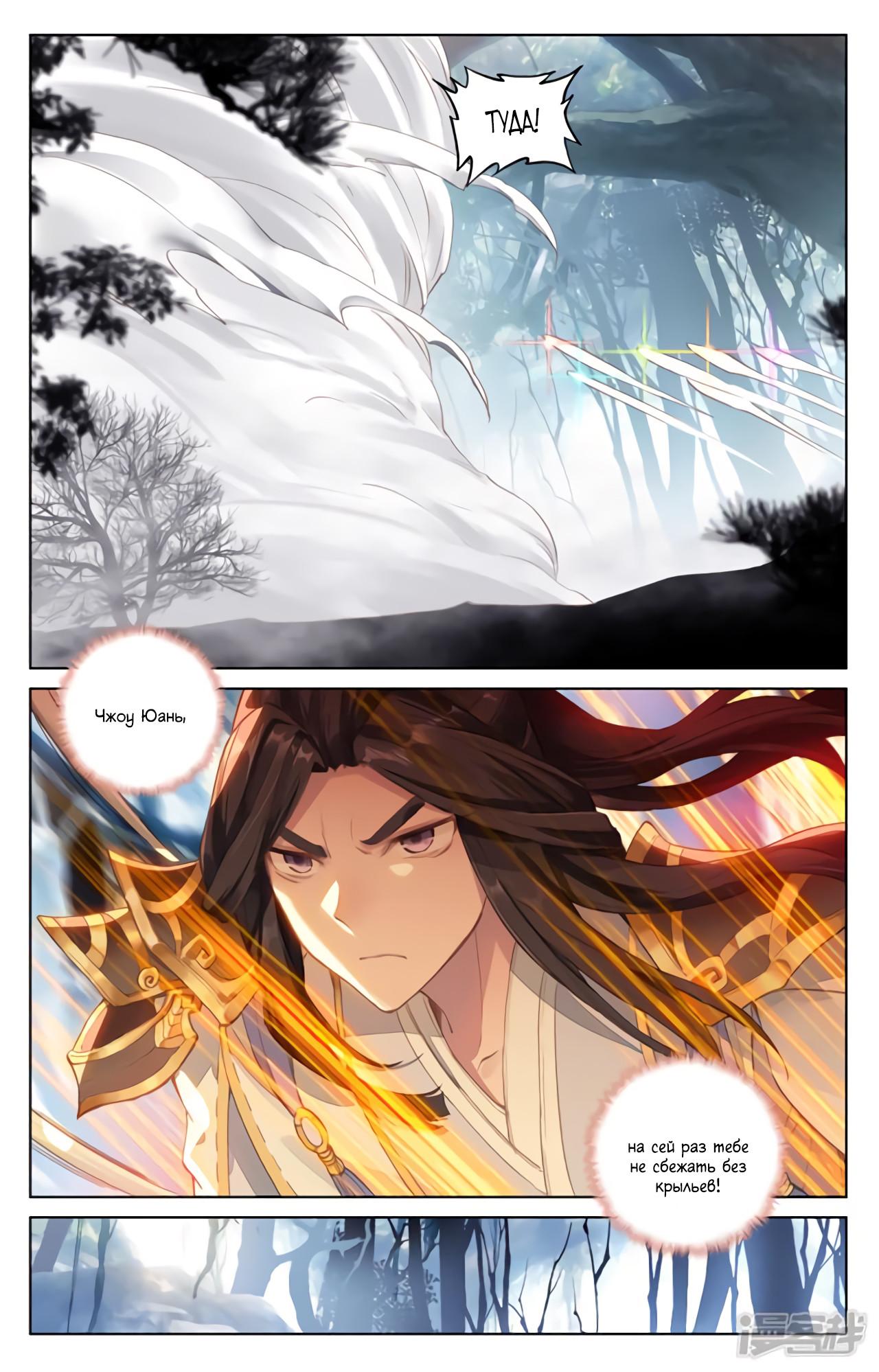 Манга Юань Цзунь / Yuan Zun  - Том 1 Глава 105 Страница 9