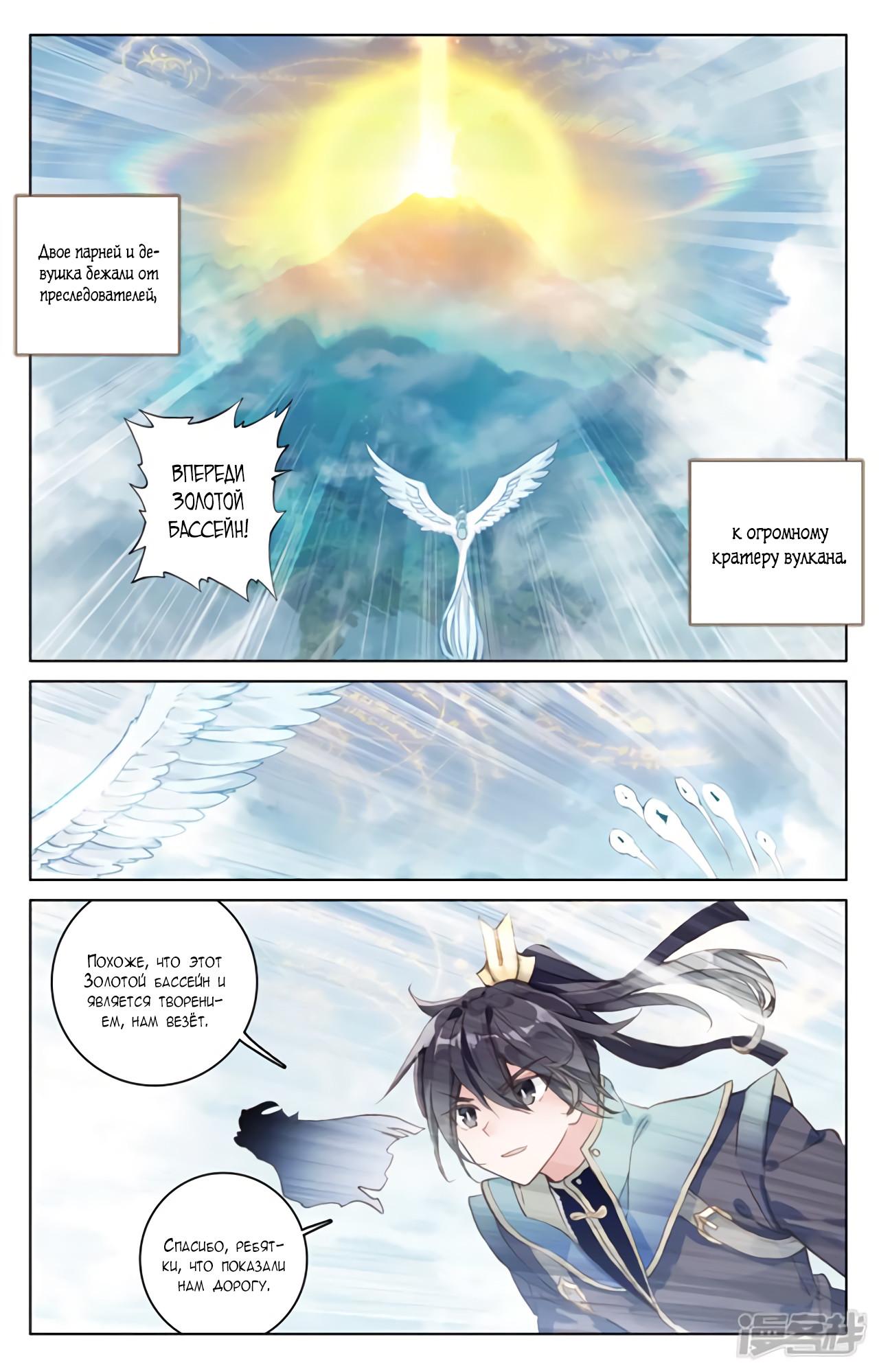 Манга Юань Цзунь / Yuan Zun  - Том 1 Глава 106 Страница 6