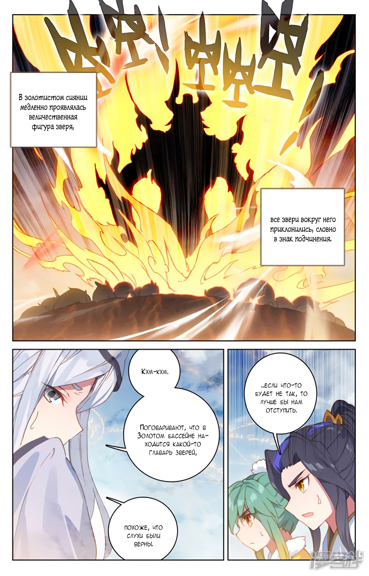 Манга Юань Цзунь / Yuan Zun  - Том 1 Глава 106 Страница 8