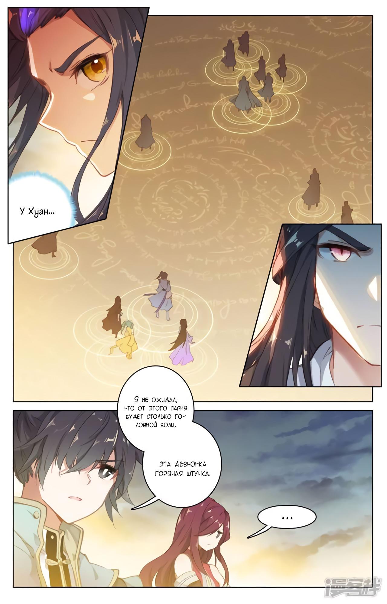 Манга Юань Цзунь / Yuan Zun  - Том 1 Глава 109 Страница 10