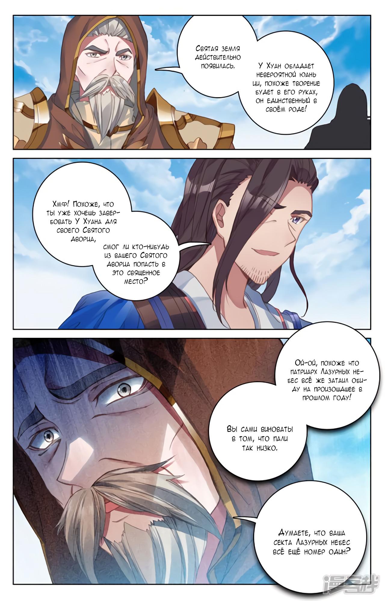 Манга Юань Цзунь / Yuan Zun  - Том 1 Глава 109 Страница 15