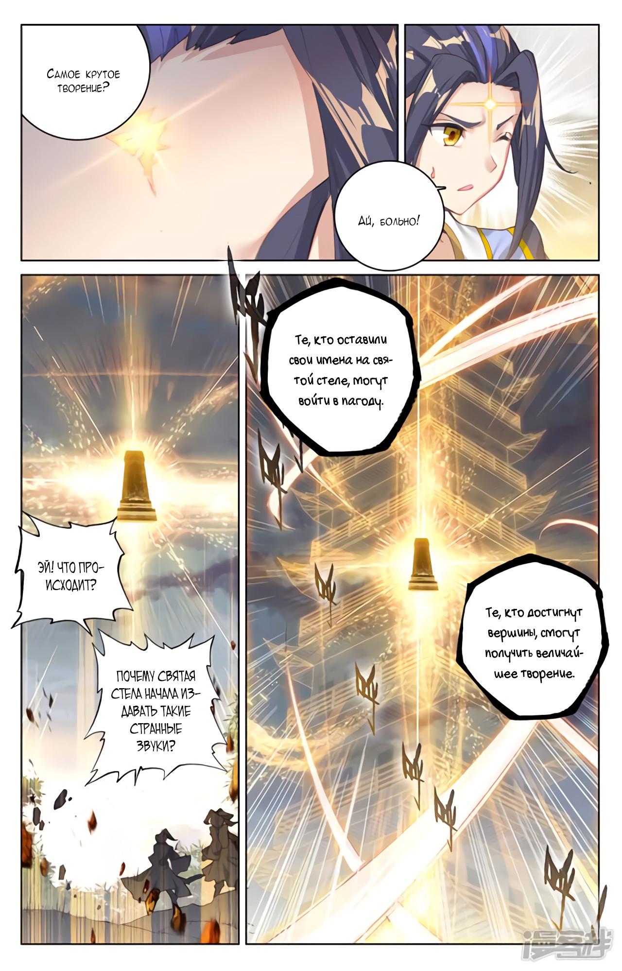 Манга Юань Цзунь / Yuan Zun  - Том 1 Глава 109 Страница 4