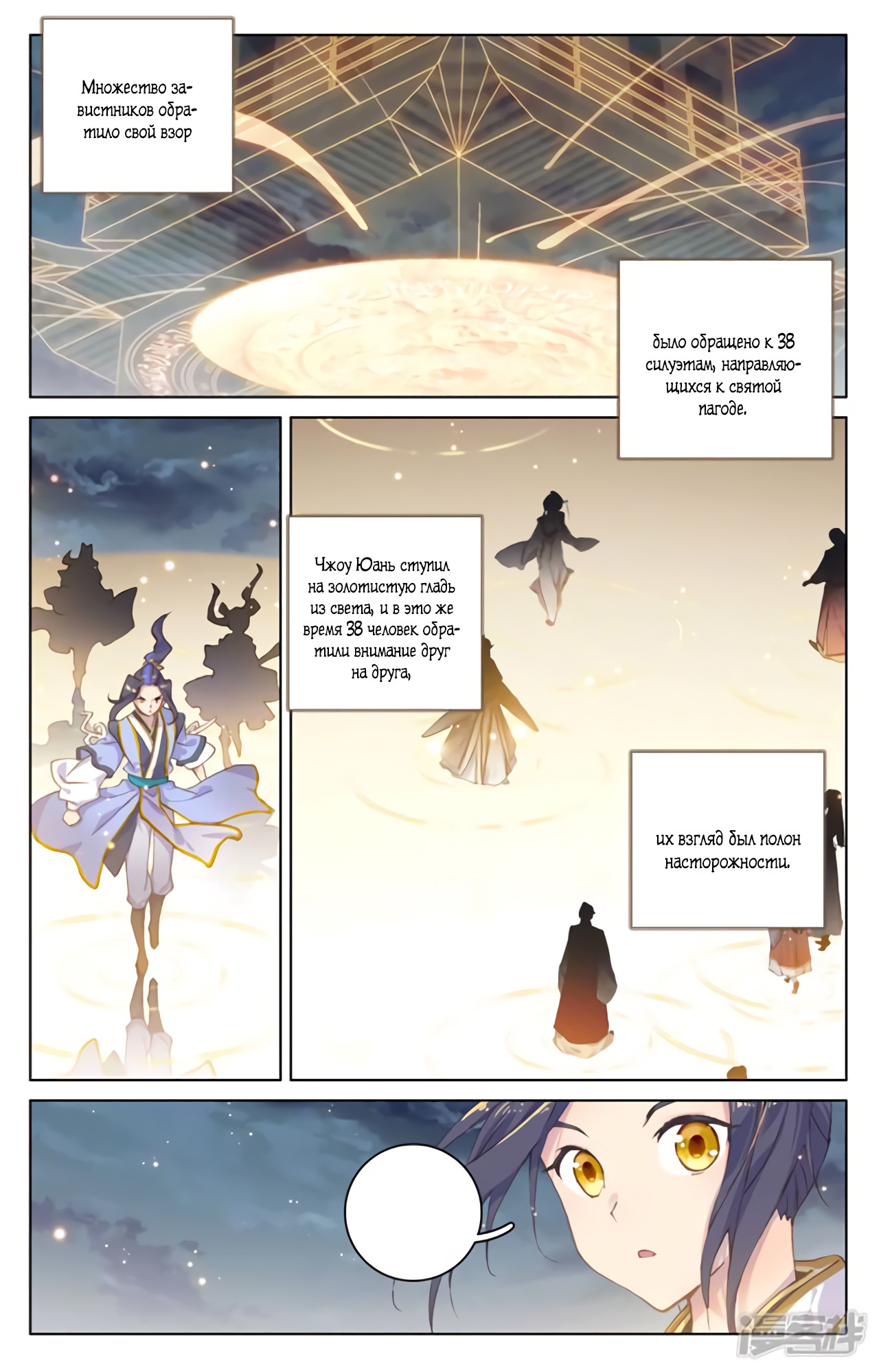 Манга Юань Цзунь / Yuan Zun  - Том 1 Глава 109 Страница 7