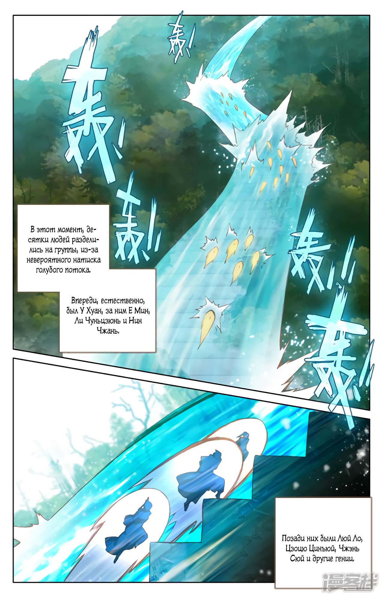 Манга Юань Цзунь / Yuan Zun  - Том 1 Глава 110 Страница 10