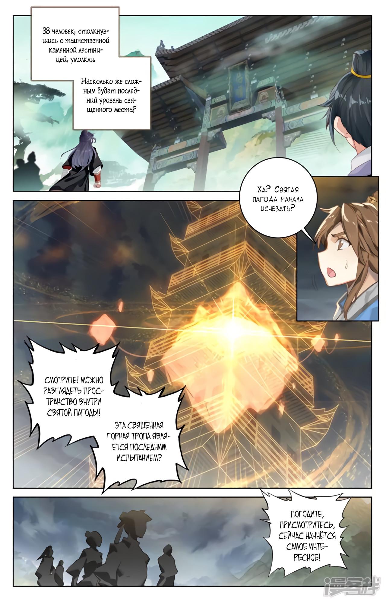Манга Юань Цзунь / Yuan Zun  - Том 1 Глава 110 Страница 3