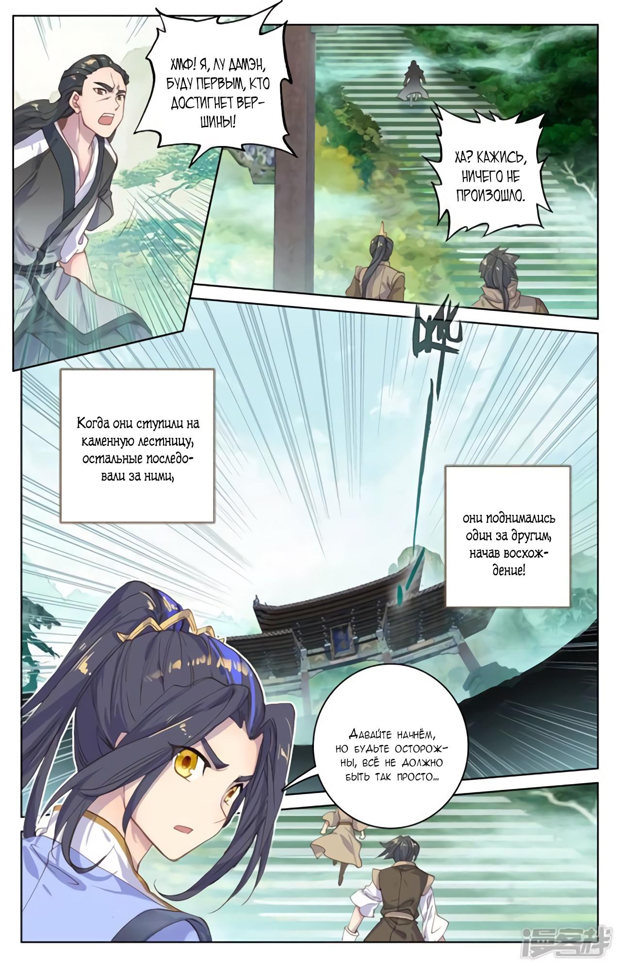 Манга Юань Цзунь / Yuan Zun  - Том 1 Глава 110 Страница 4