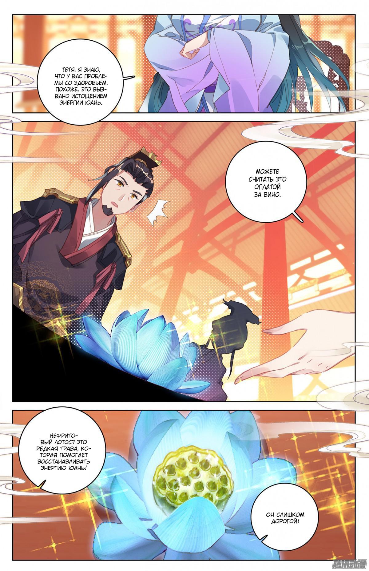 Манга Юань Цзунь / Yuan Zun  - Том 1 Глава 12 Страница 13