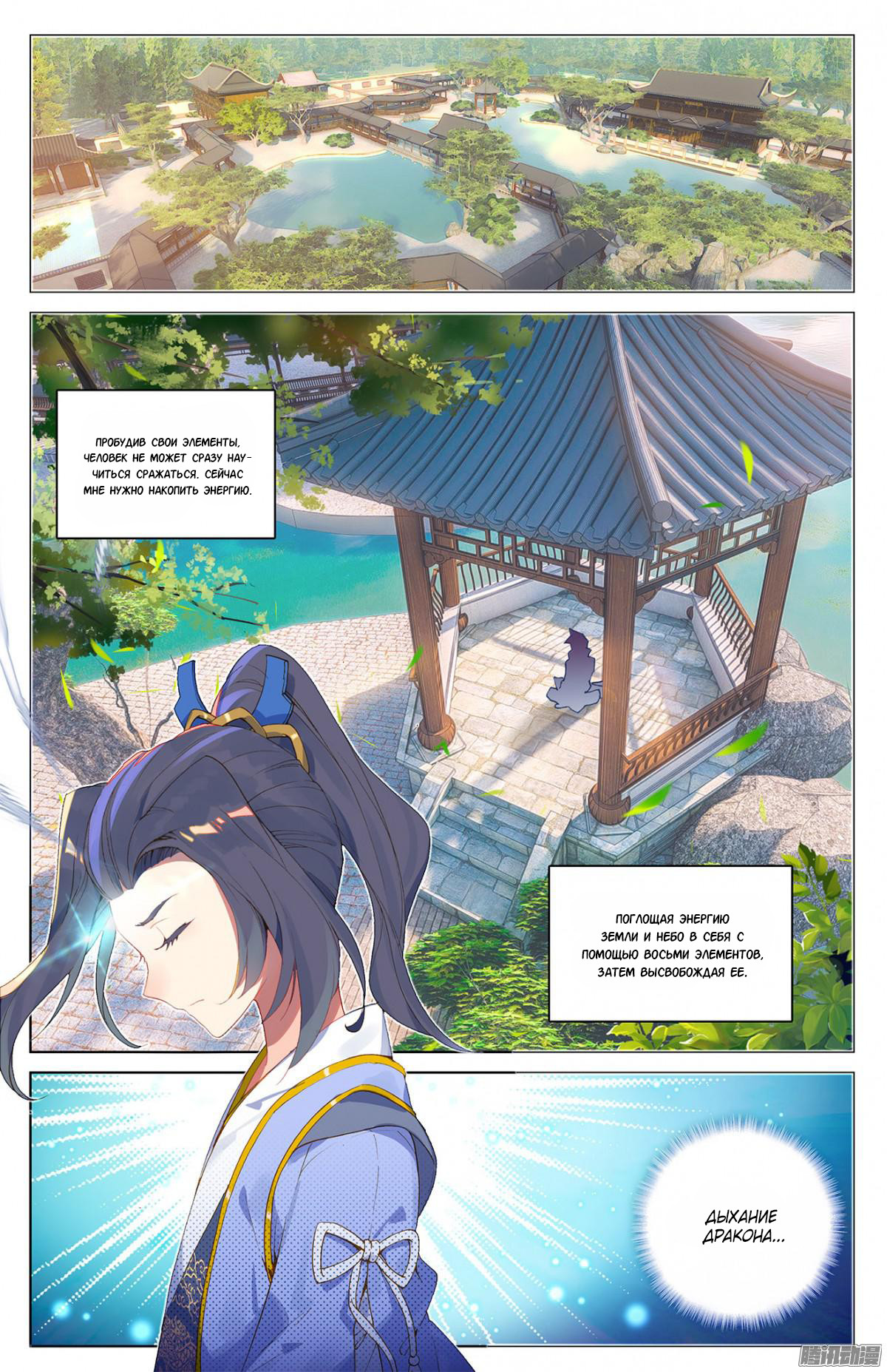 Манга Юань Цзунь / Yuan Zun  - Том 1 Глава 12 Страница 15