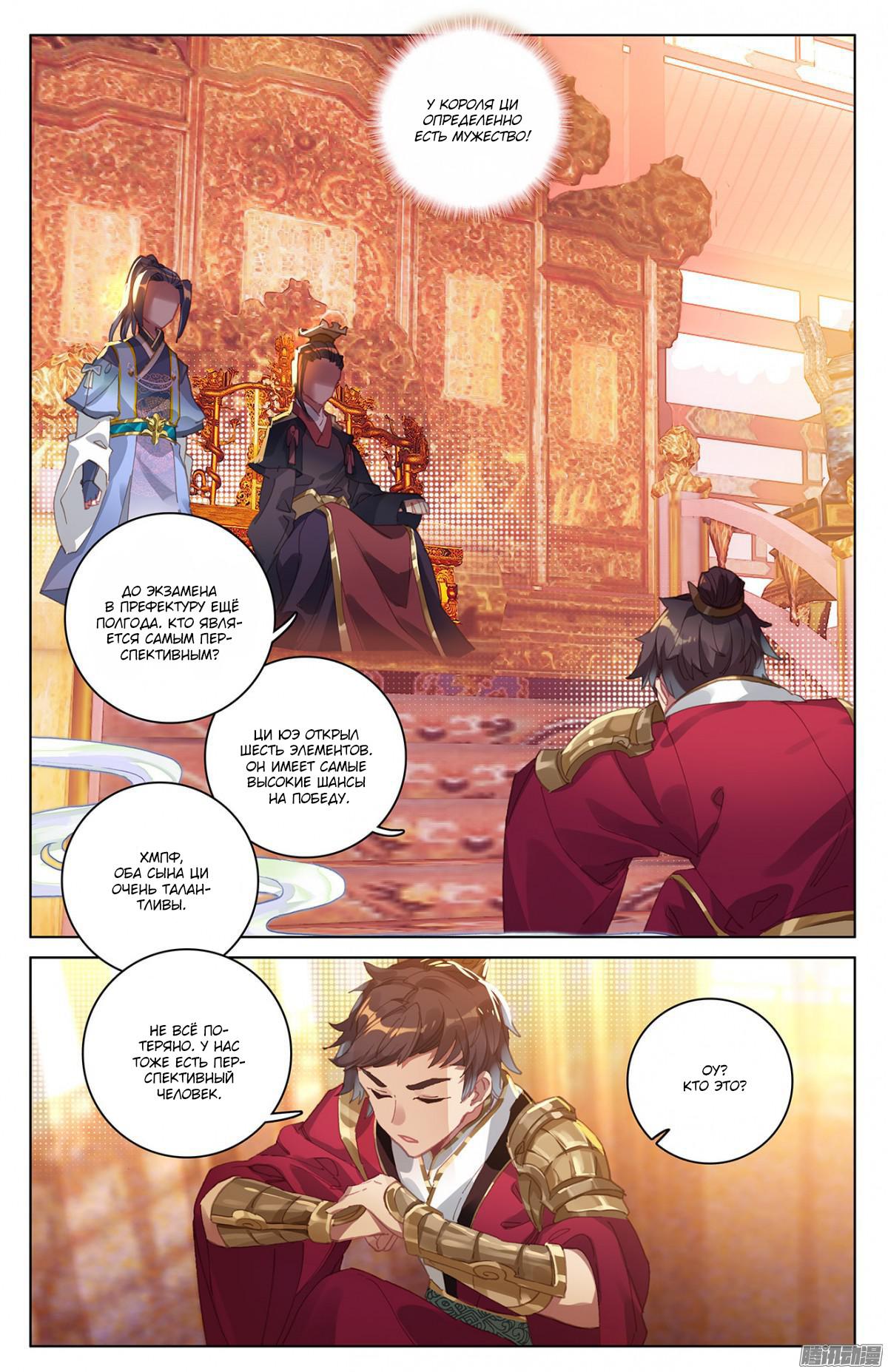 Манга Юань Цзунь / Yuan Zun  - Том 1 Глава 12 Страница 2