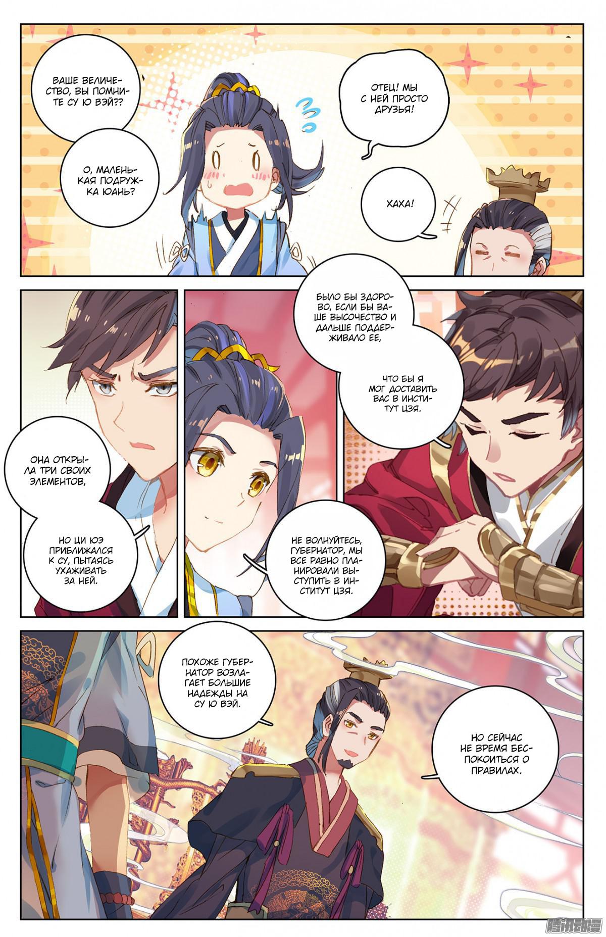 Манга Юань Цзунь / Yuan Zun  - Том 1 Глава 12 Страница 3