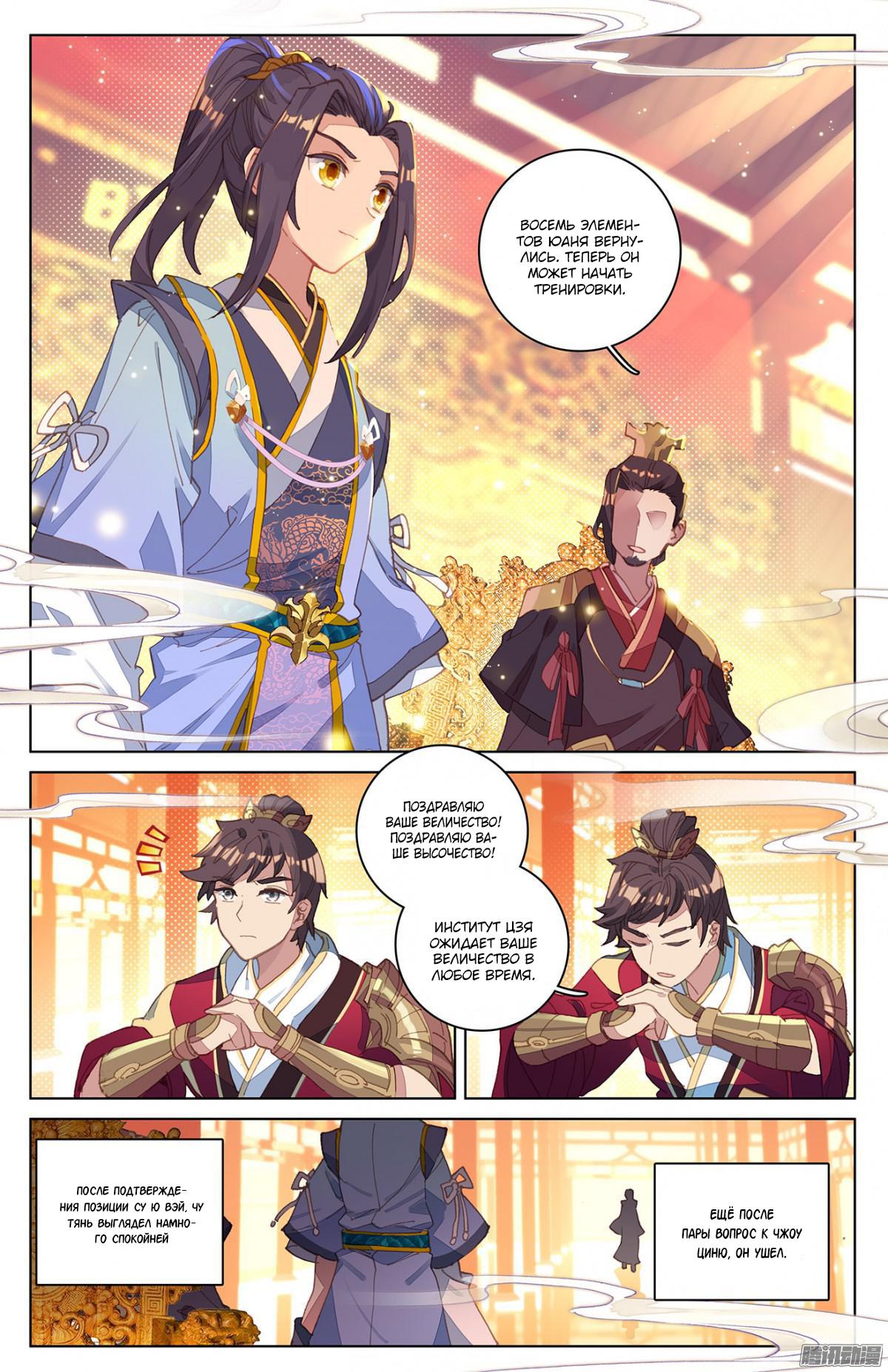 Манга Юань Цзунь / Yuan Zun  - Том 1 Глава 12 Страница 4