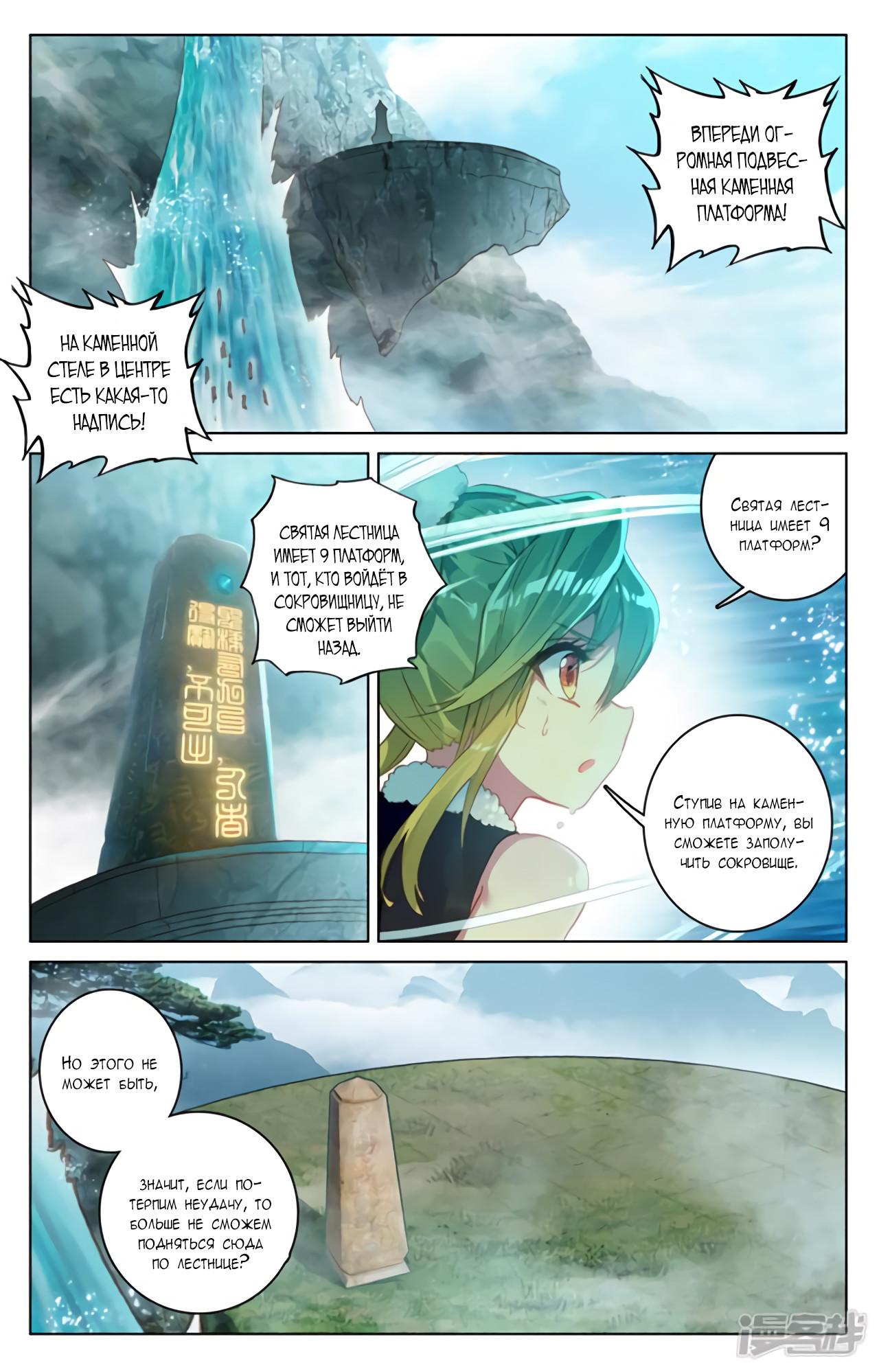 Манга Юань Цзунь / Yuan Zun  - Том 1 Глава 111 Страница 10