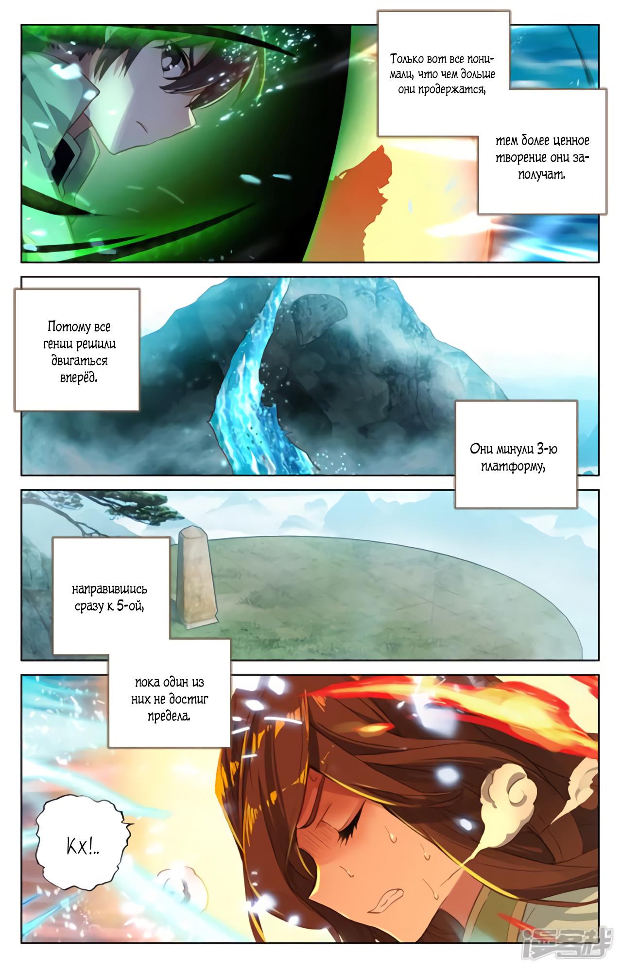 Манга Юань Цзунь / Yuan Zun  - Том 1 Глава 111 Страница 11