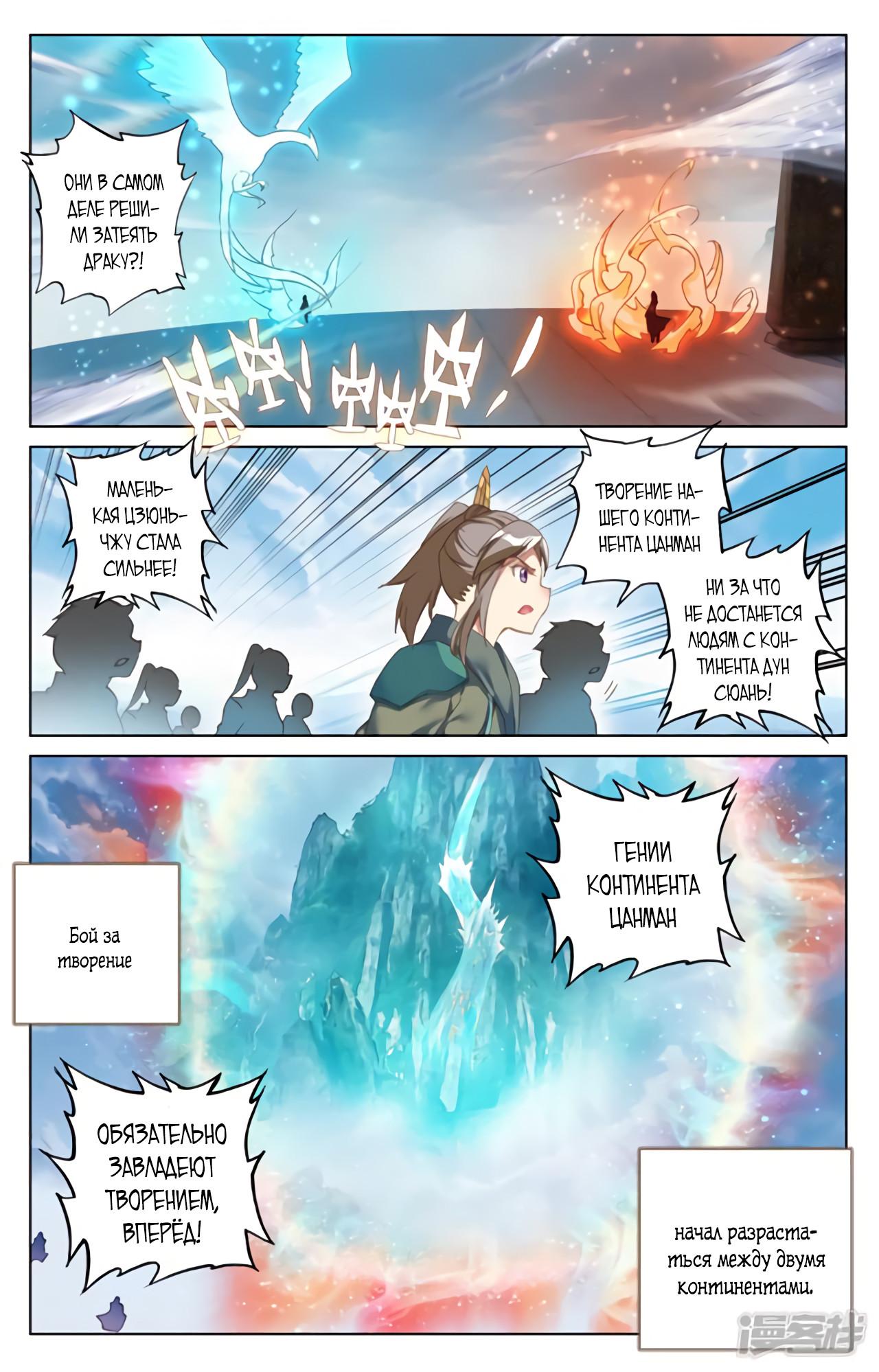 Манга Юань Цзунь / Yuan Zun  - Том 1 Глава 111 Страница 13
