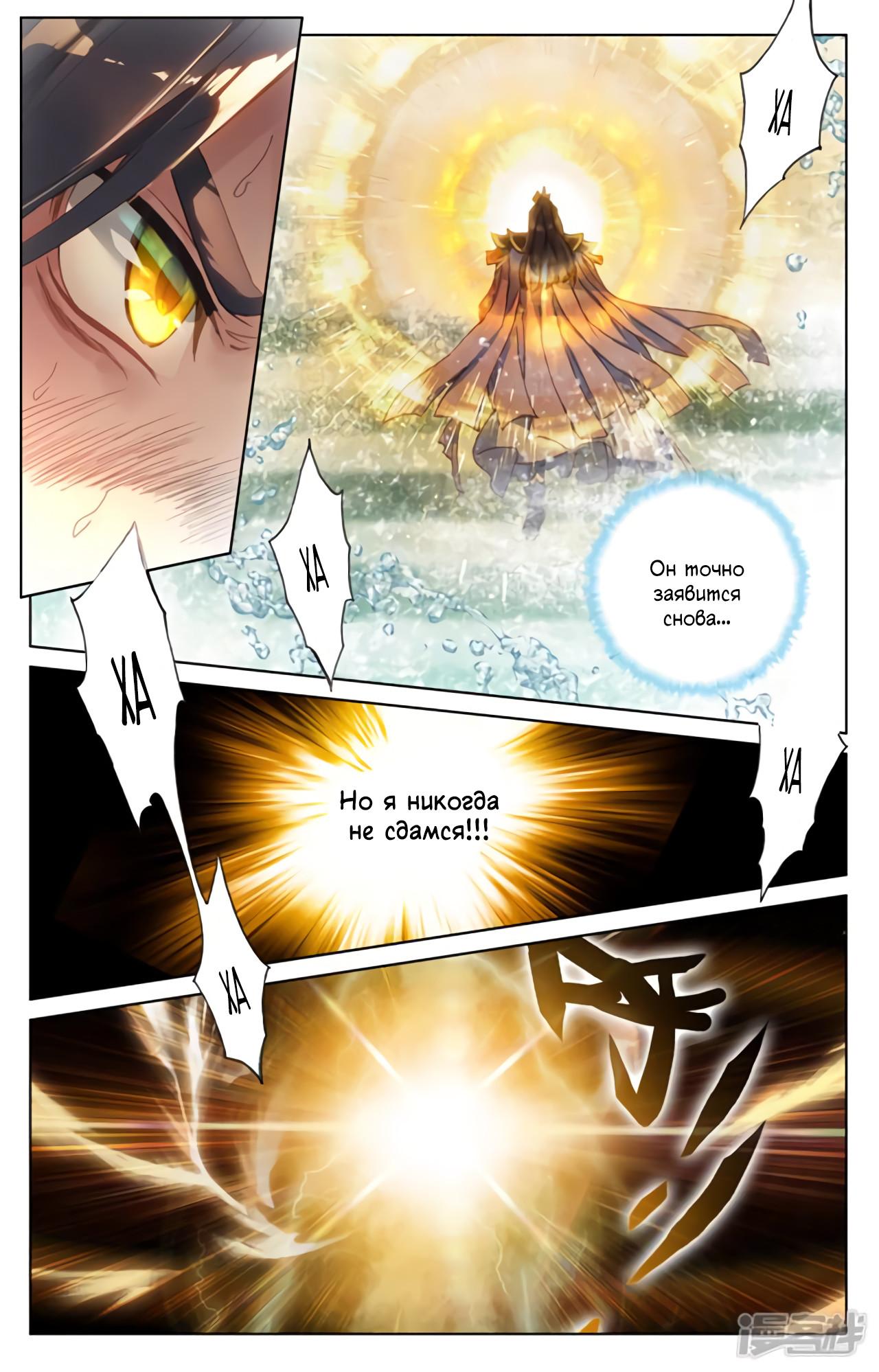 Манга Юань Цзунь / Yuan Zun  - Том 1 Глава 111 Страница 17
