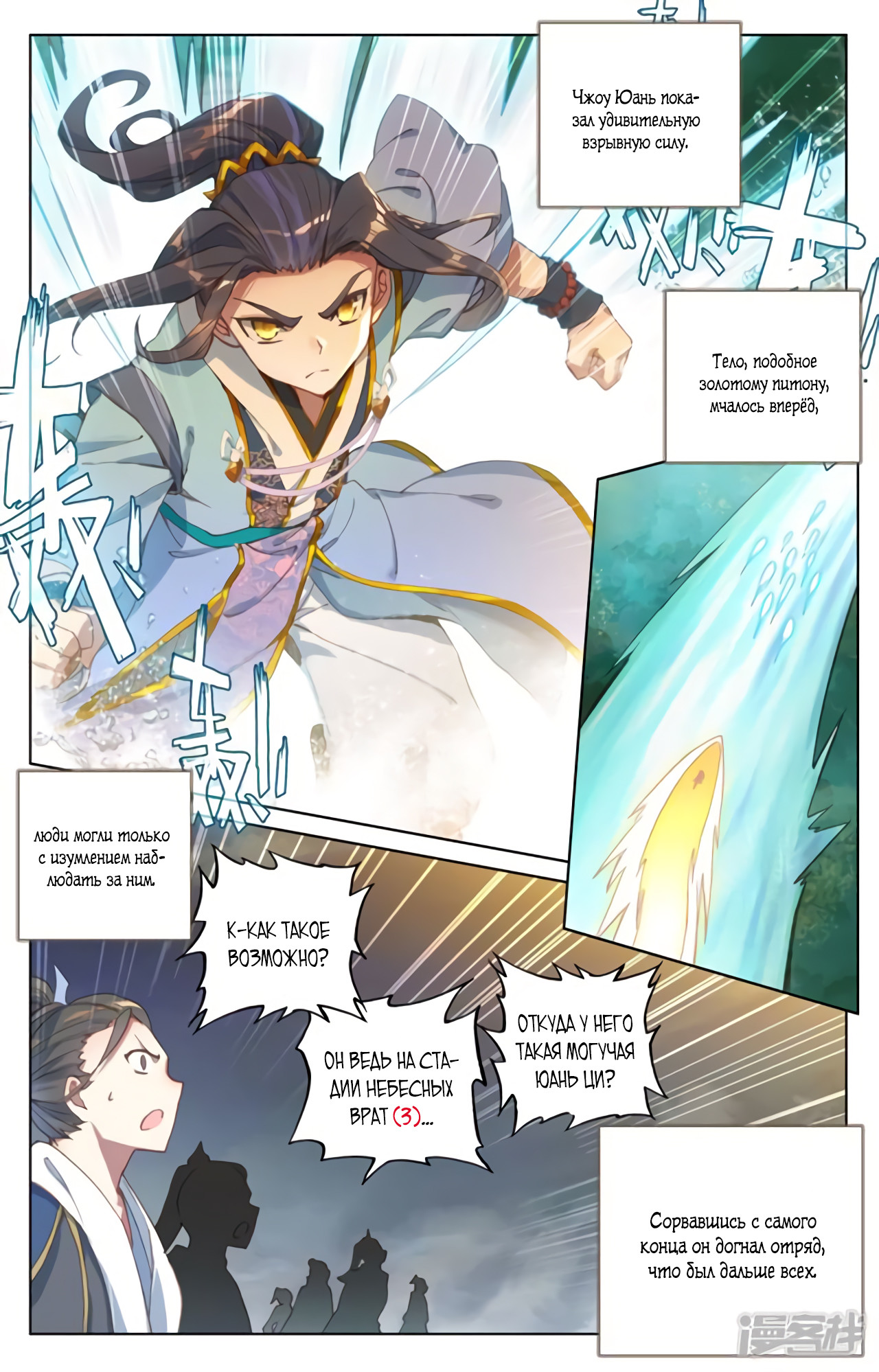 Манга Юань Цзунь / Yuan Zun  - Том 1 Глава 111 Страница 2