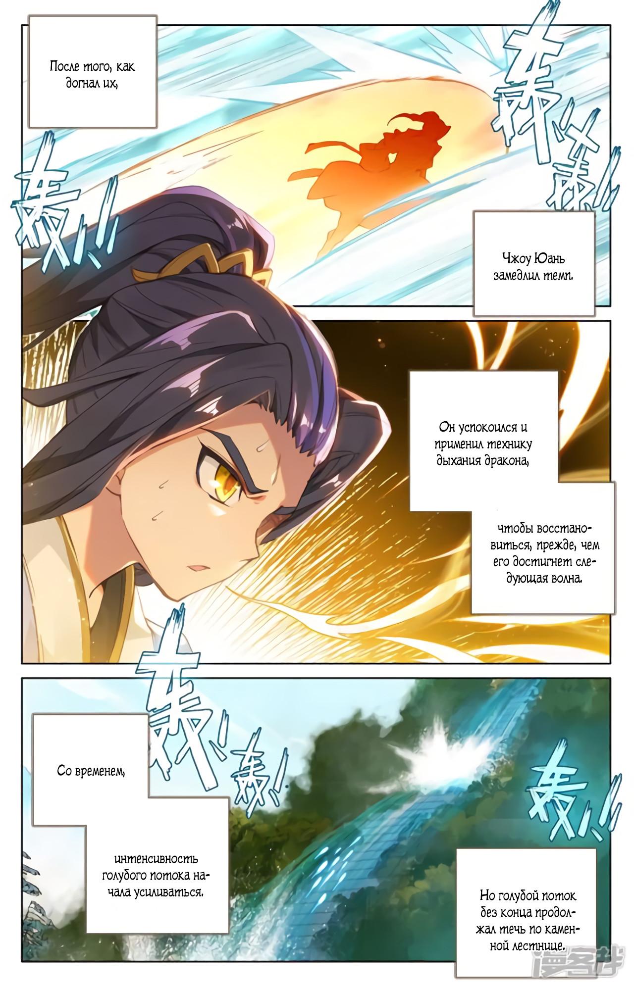 Манга Юань Цзунь / Yuan Zun  - Том 1 Глава 111 Страница 3