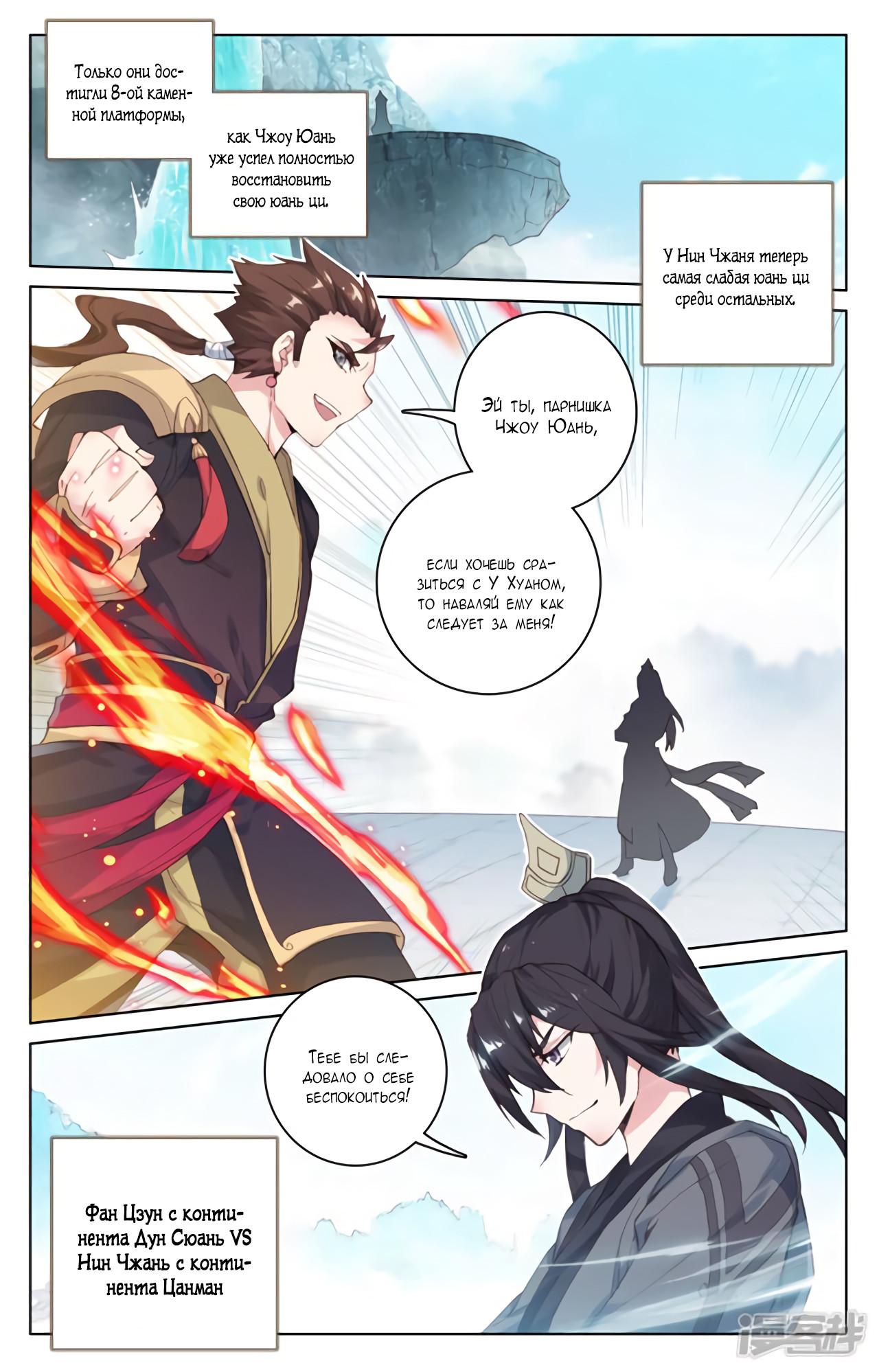 Манга Юань Цзунь / Yuan Zun  - Том 1 Глава 112 Страница 5