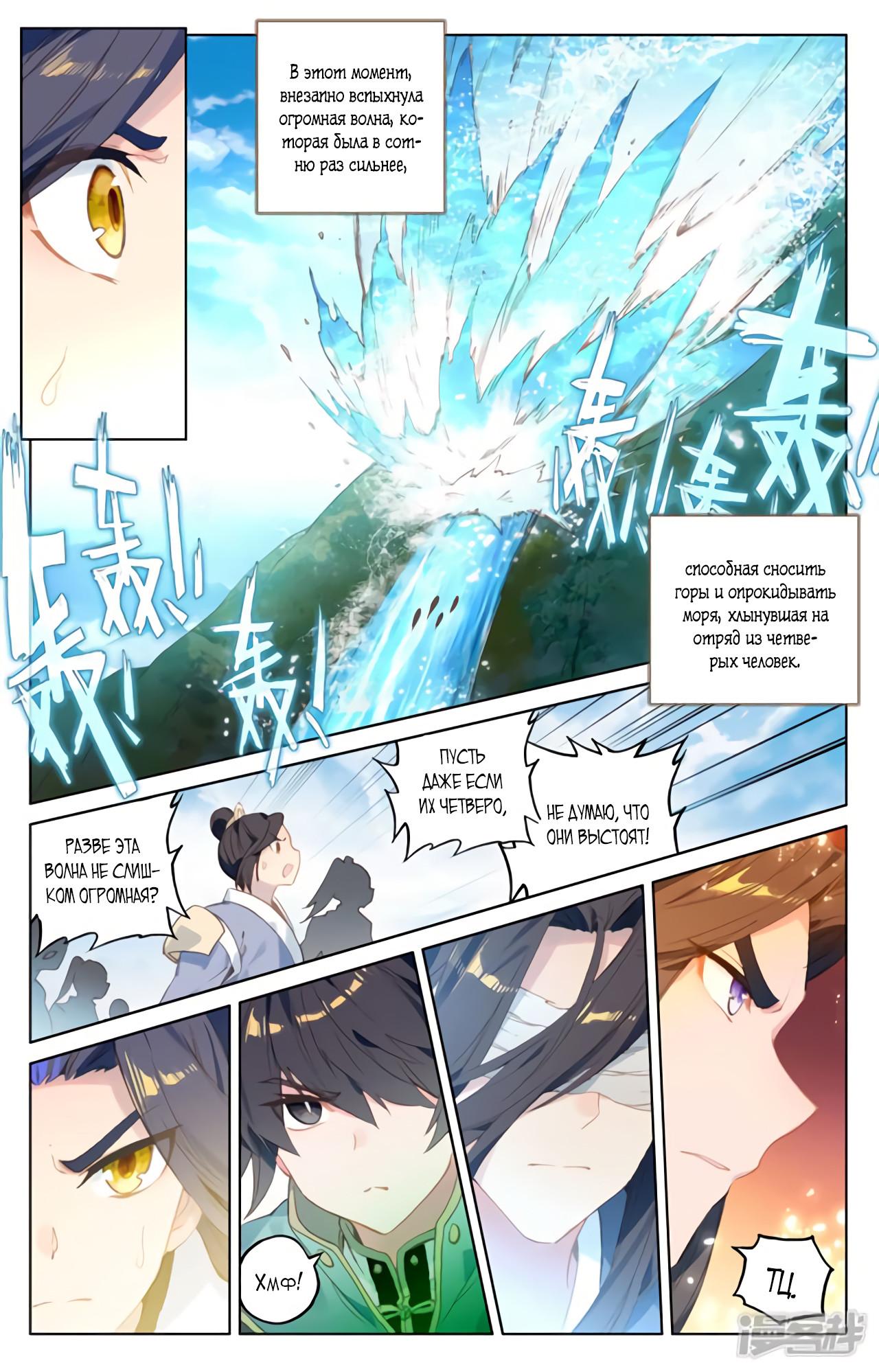 Манга Юань Цзунь / Yuan Zun  - Том 1 Глава 112 Страница 8