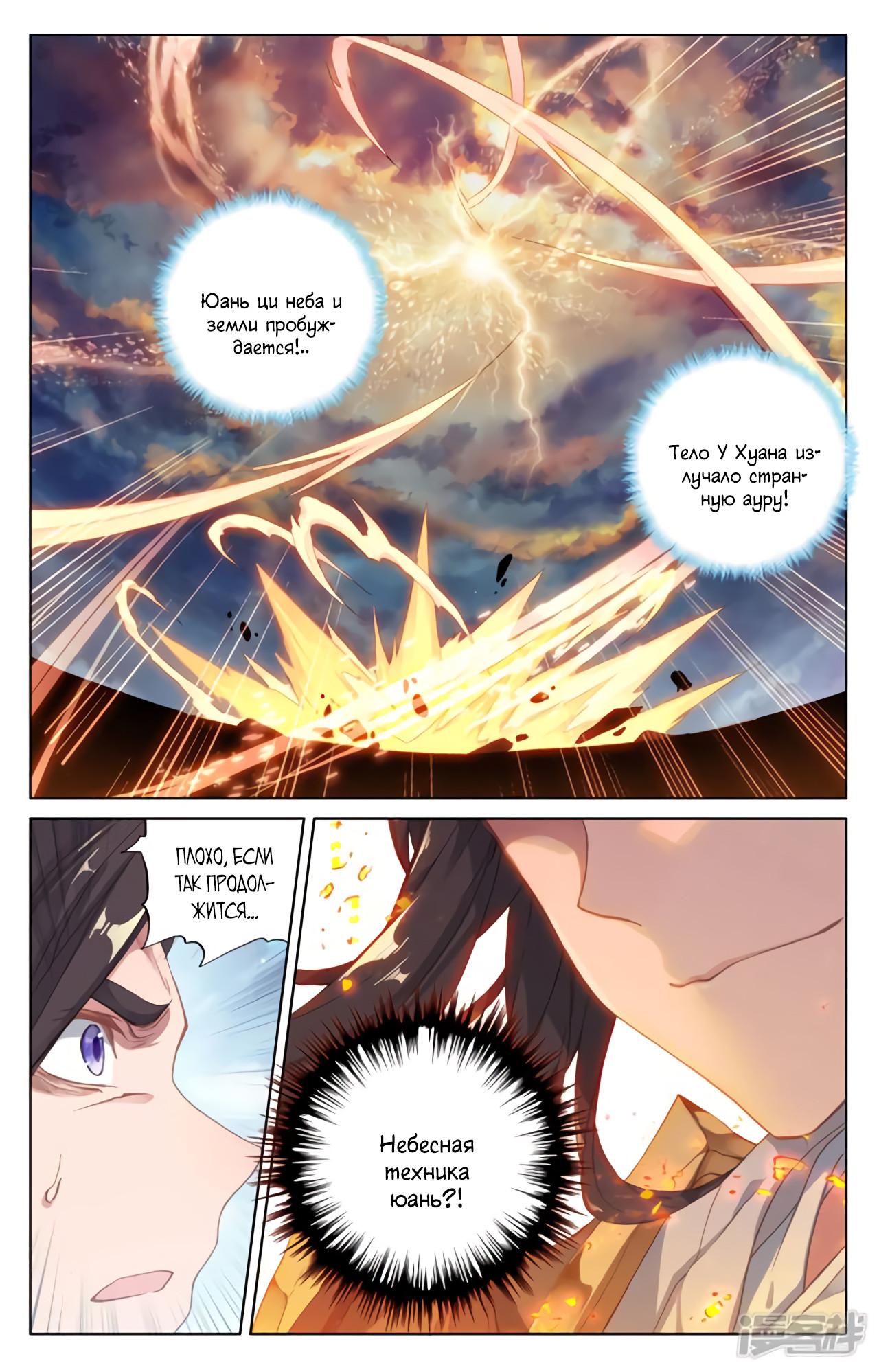 Манга Юань Цзунь / Yuan Zun  - Том 1 Глава 114 Страница 17