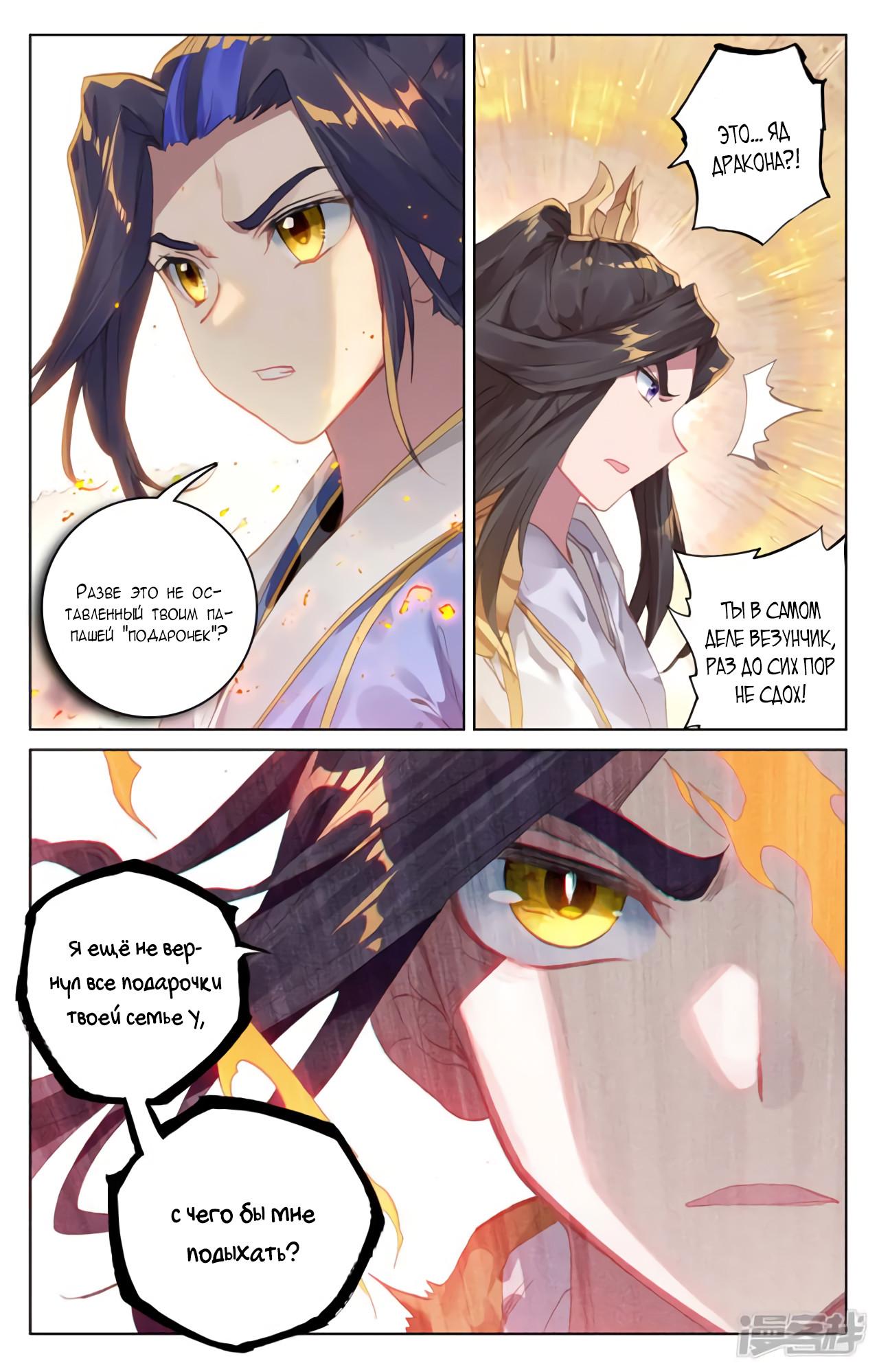 Манга Юань Цзунь / Yuan Zun  - Том 1 Глава 114 Страница 7