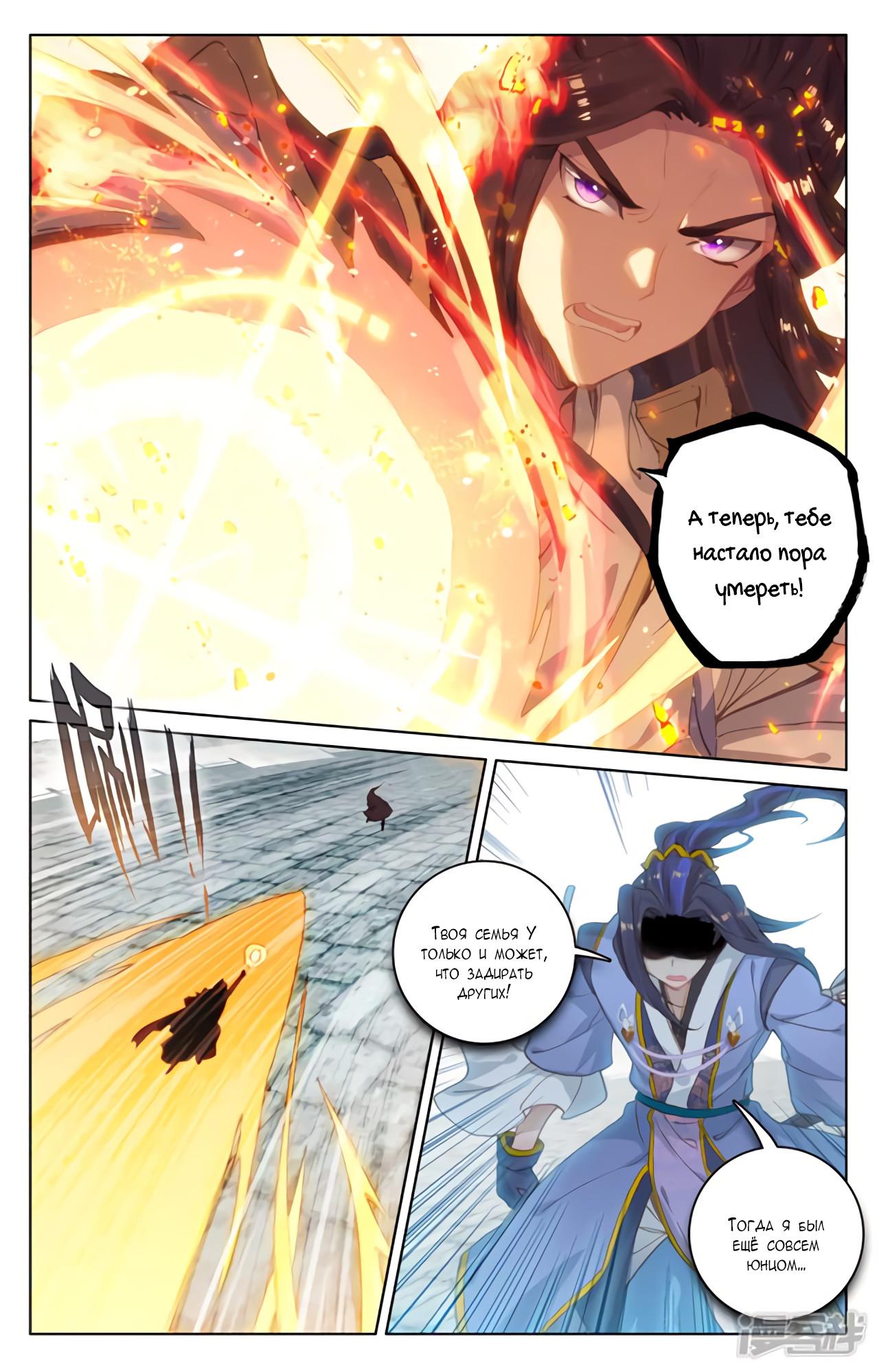 Манга Юань Цзунь / Yuan Zun  - Том 1 Глава 114 Страница 9