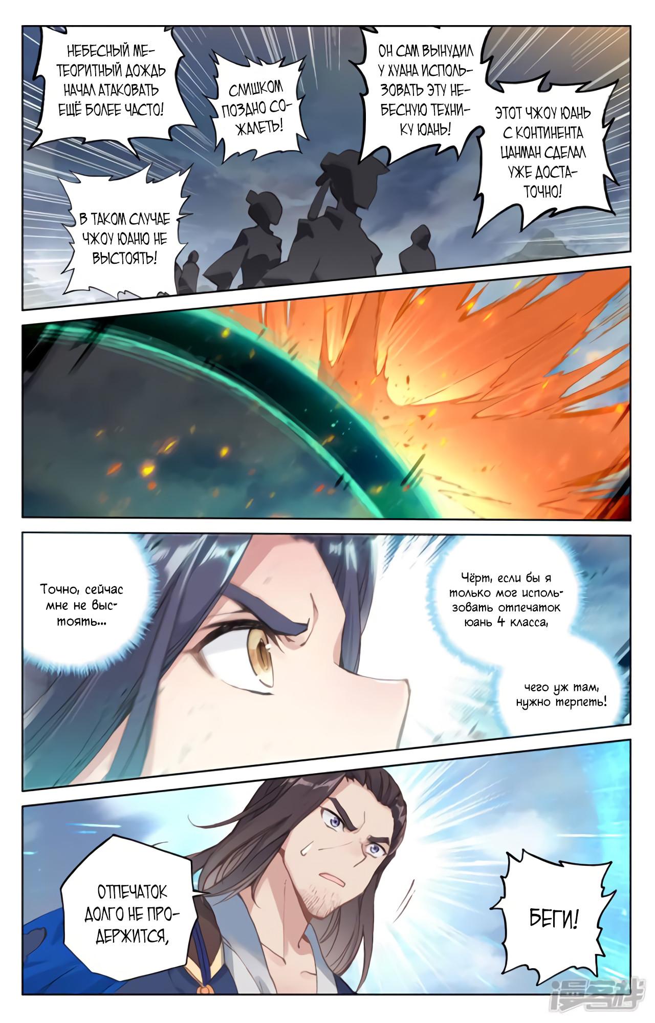 Манга Юань Цзунь / Yuan Zun  - Том 1 Глава 115 Страница 11