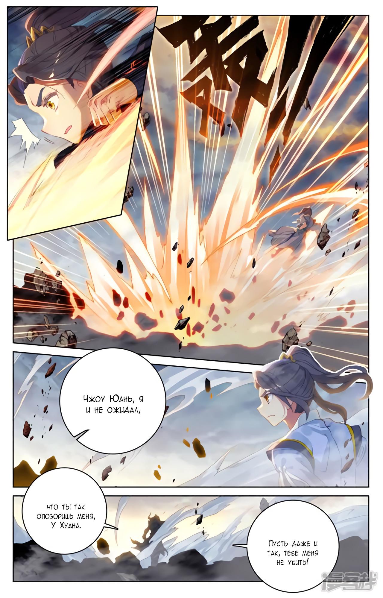 Манга Юань Цзунь / Yuan Zun  - Том 1 Глава 116 Страница 16