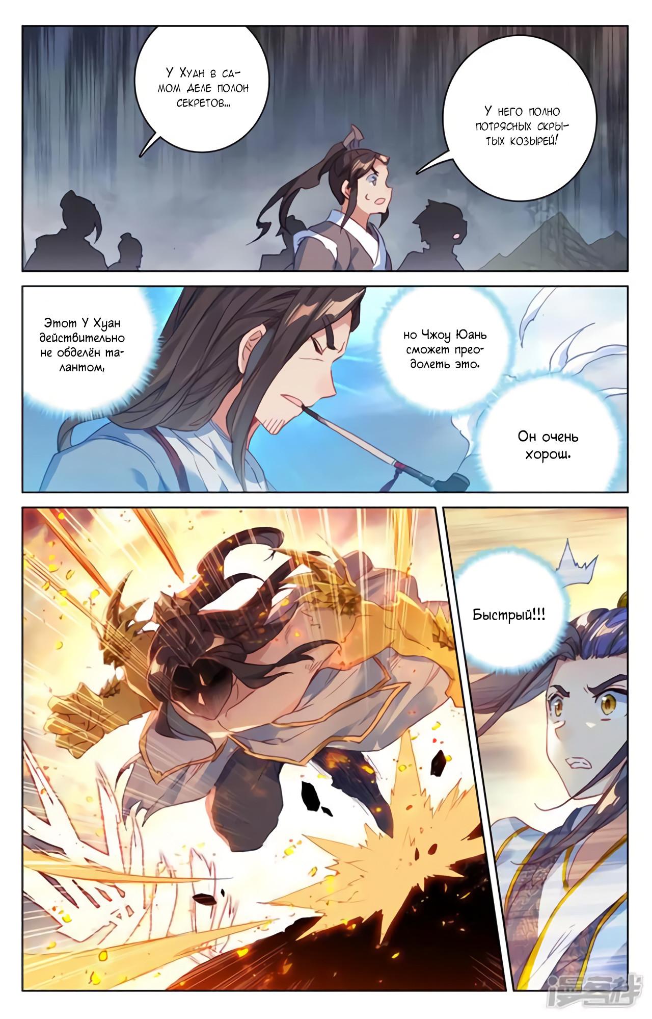 Манга Юань Цзунь / Yuan Zun  - Том 1 Глава 117 Страница 4