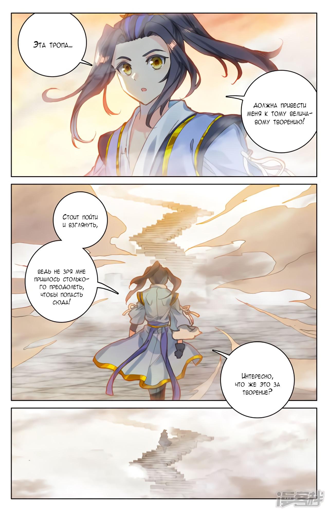 Манга Юань Цзунь / Yuan Zun  - Том 1 Глава 119 Страница 12