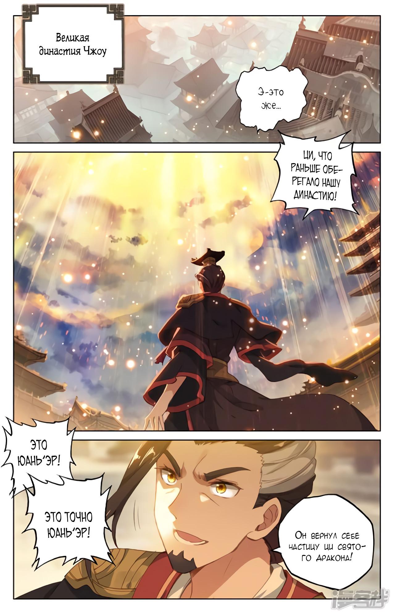 Манга Юань Цзунь / Yuan Zun  - Том 1 Глава 119 Страница 14