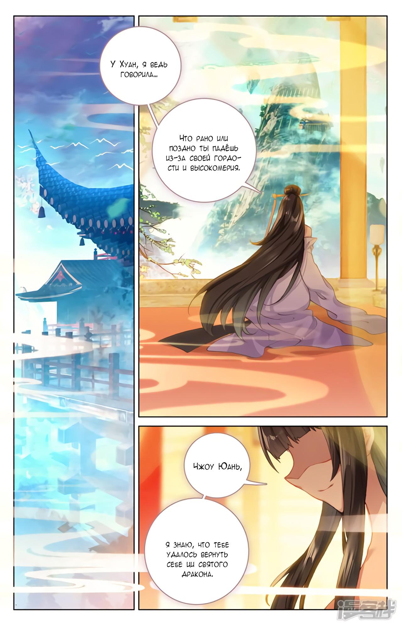 Манга Юань Цзунь / Yuan Zun  - Том 1 Глава 119 Страница 16