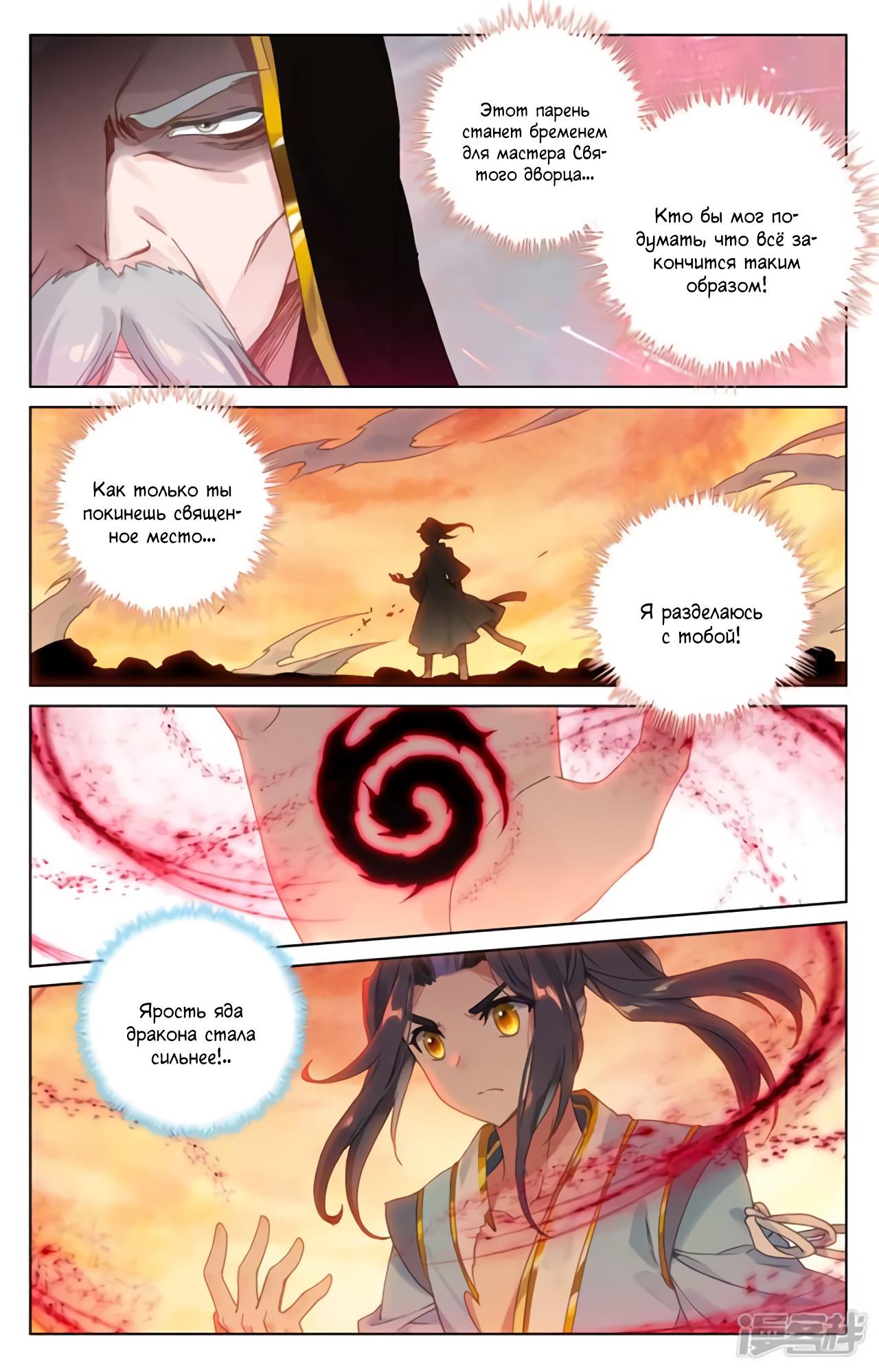 Манга Юань Цзунь / Yuan Zun  - Том 1 Глава 119 Страница 8