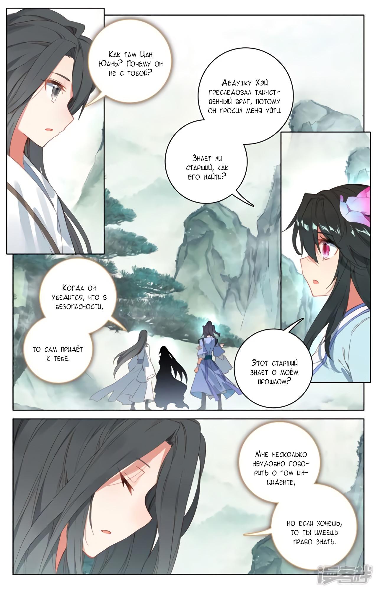 Манга Юань Цзунь / Yuan Zun  - Том 1 Глава 120 Страница 12